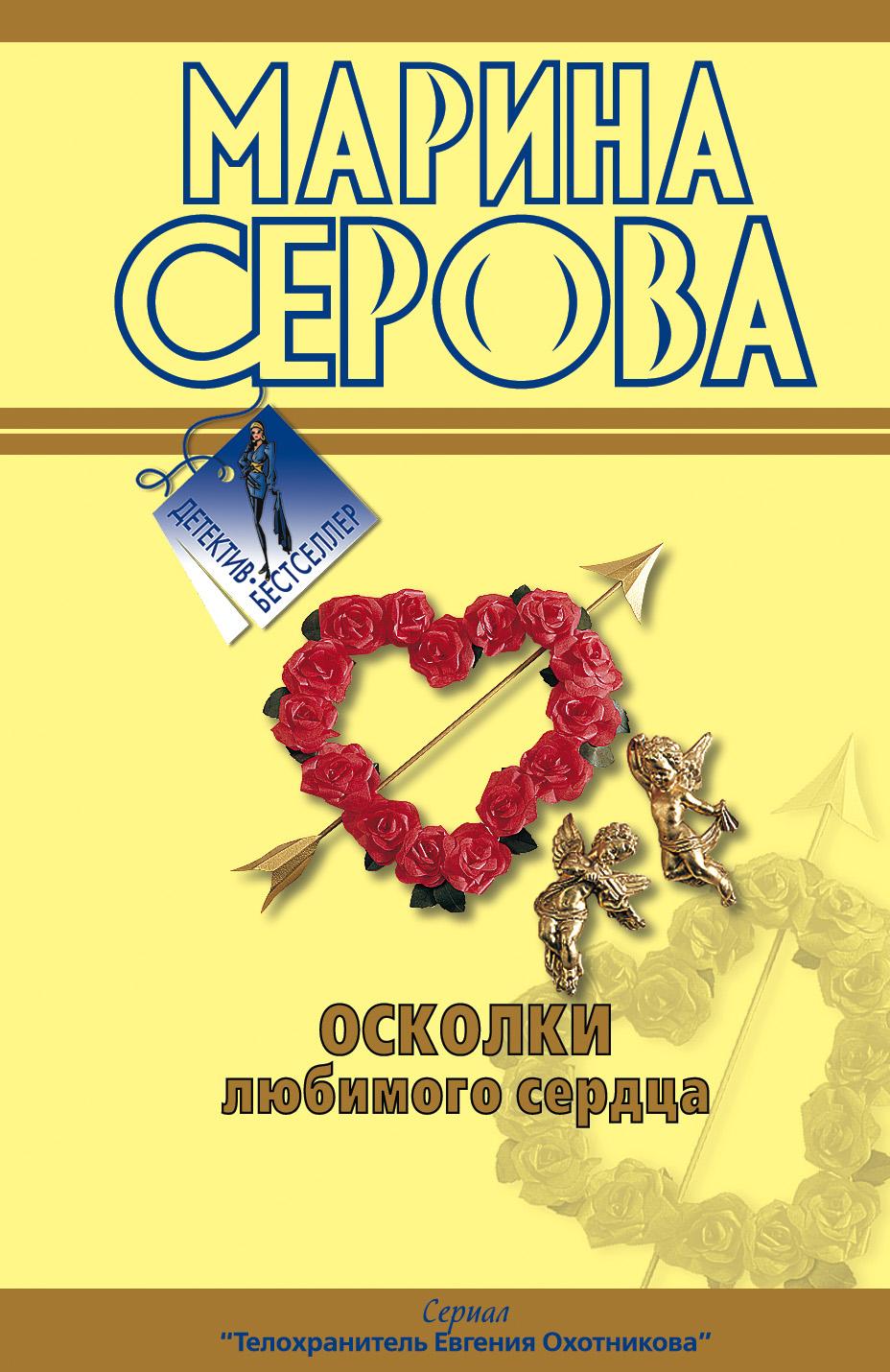 Марина Серова Осколки любимого сердца марина серова профессиональная интуиция