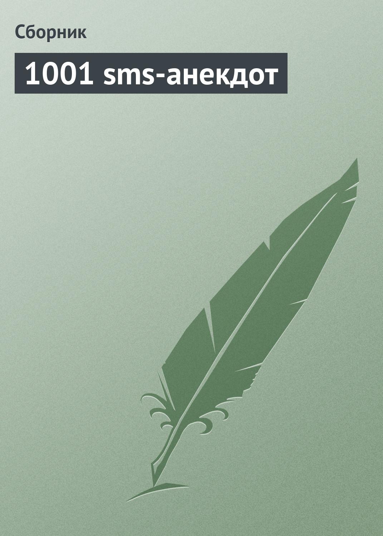 Сборник 1001 sms-анекдот таки еврэйский анекдот