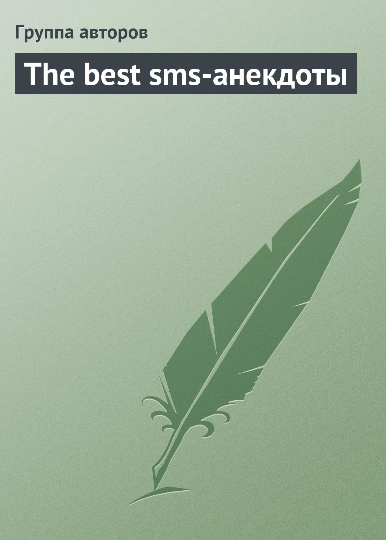 Коллектив авторов The best sms-анекдоты коллектив авторов the best sms анекдоты