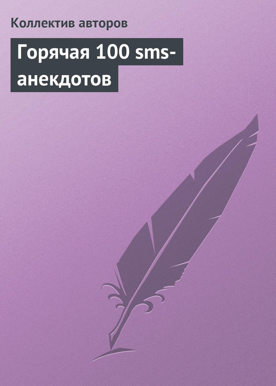 цена на Коллектив авторов Горячая 100 sms-анекдотов