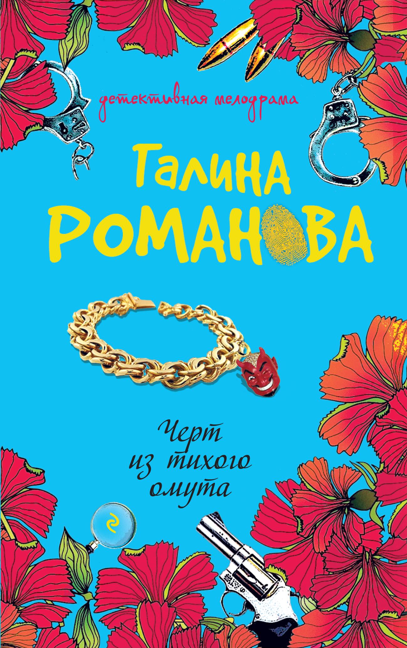 Галина Романова Черт из тихого омута романова галина черт из тихого омута