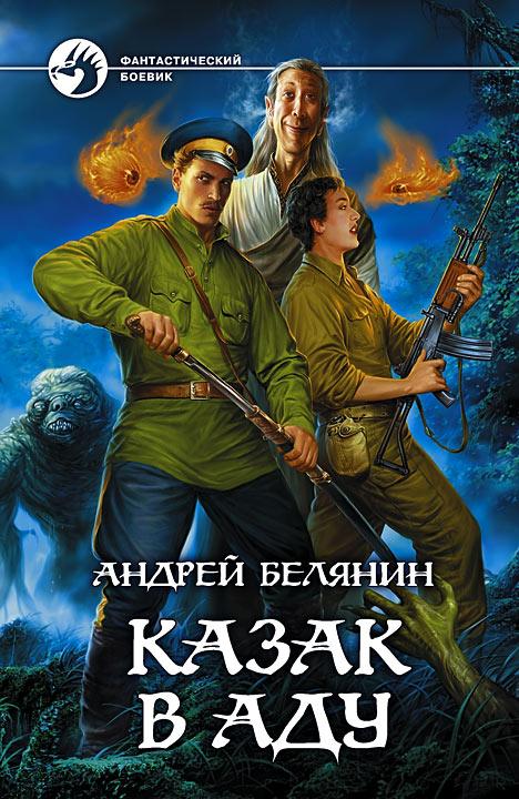 Андрей Белянин «Казак в Аду»