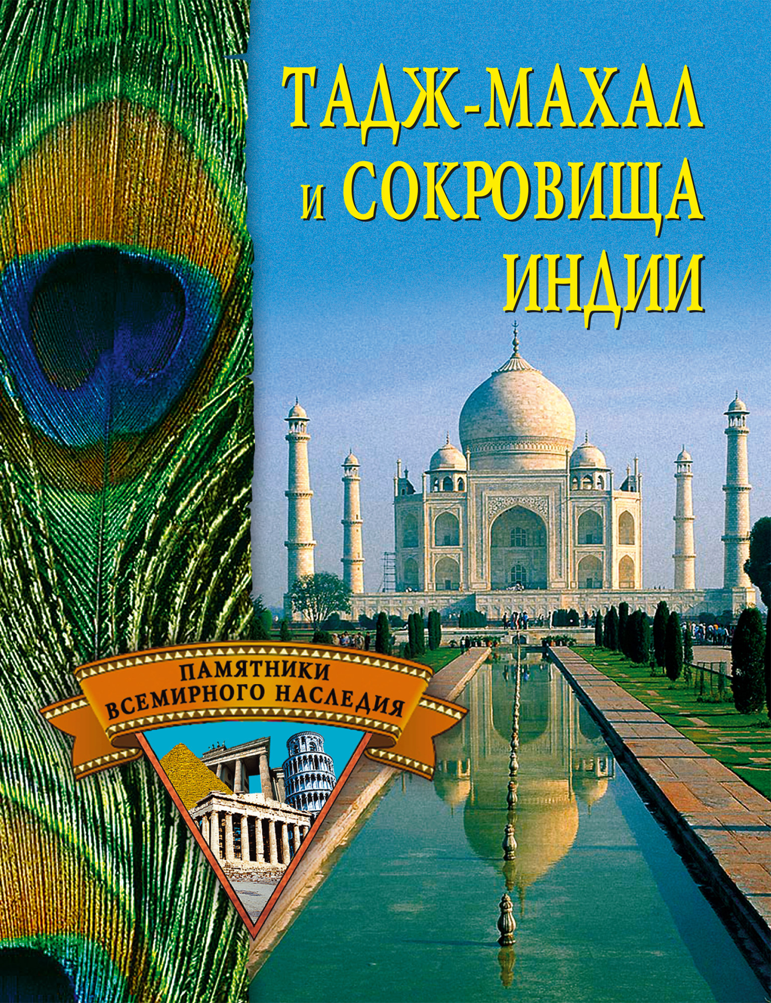Светлана Ермакова Тадж-Махал и сокровища Индии светлана ермакова среднеазиатская овчарка