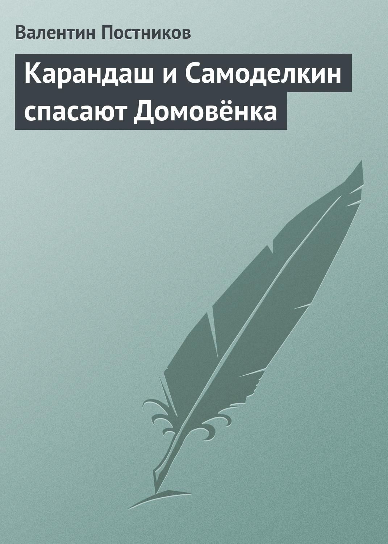 Валентин Постников Карандаш и Самоделкин спасают Домовёнка