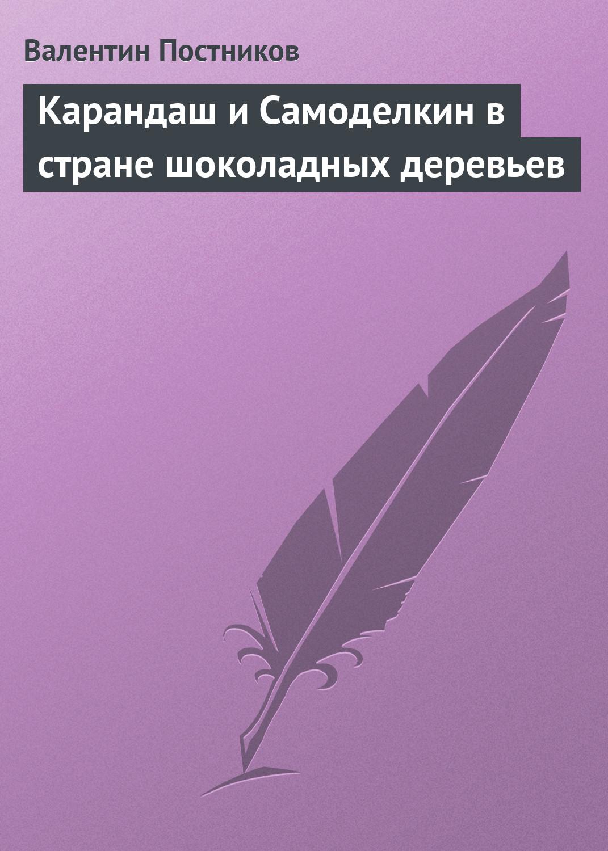 Валентин Постников Карандаш и Самоделкин в стране шоколадных деревьев