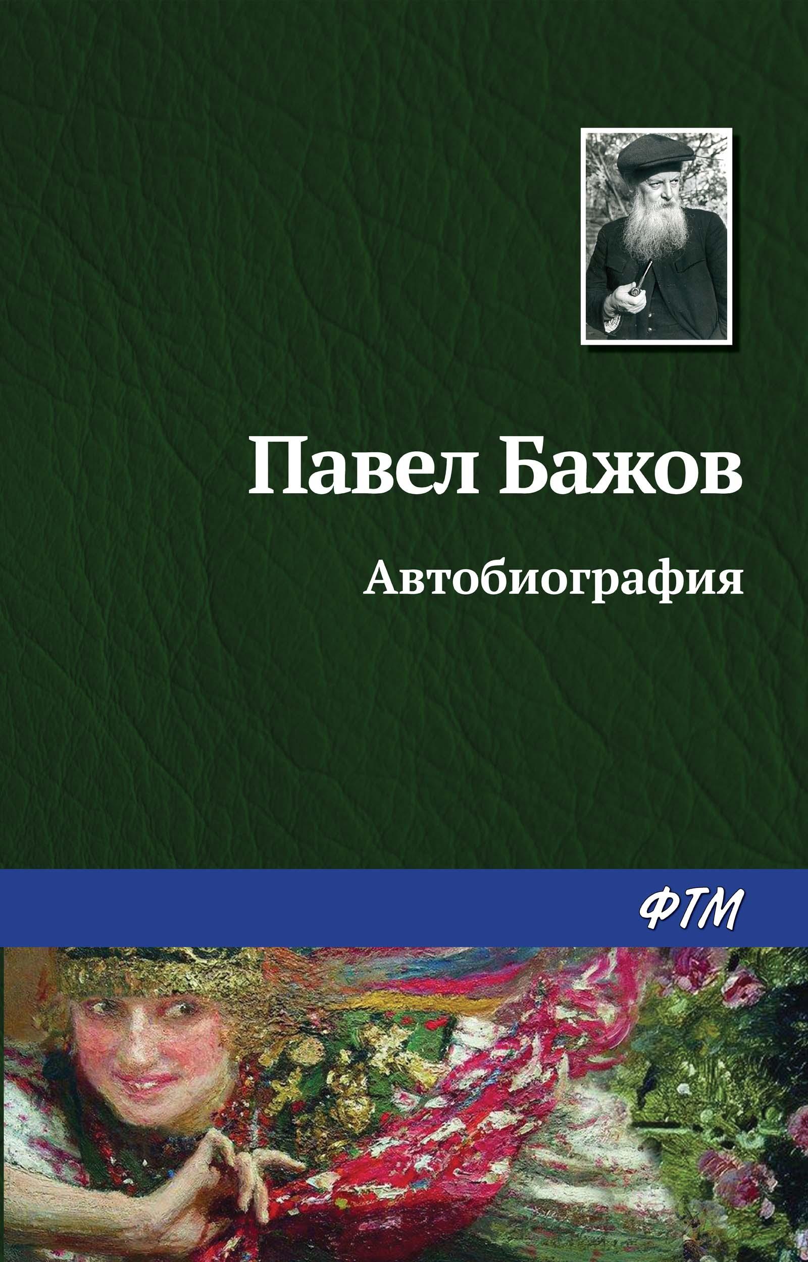 Павел Бажов Автобиография