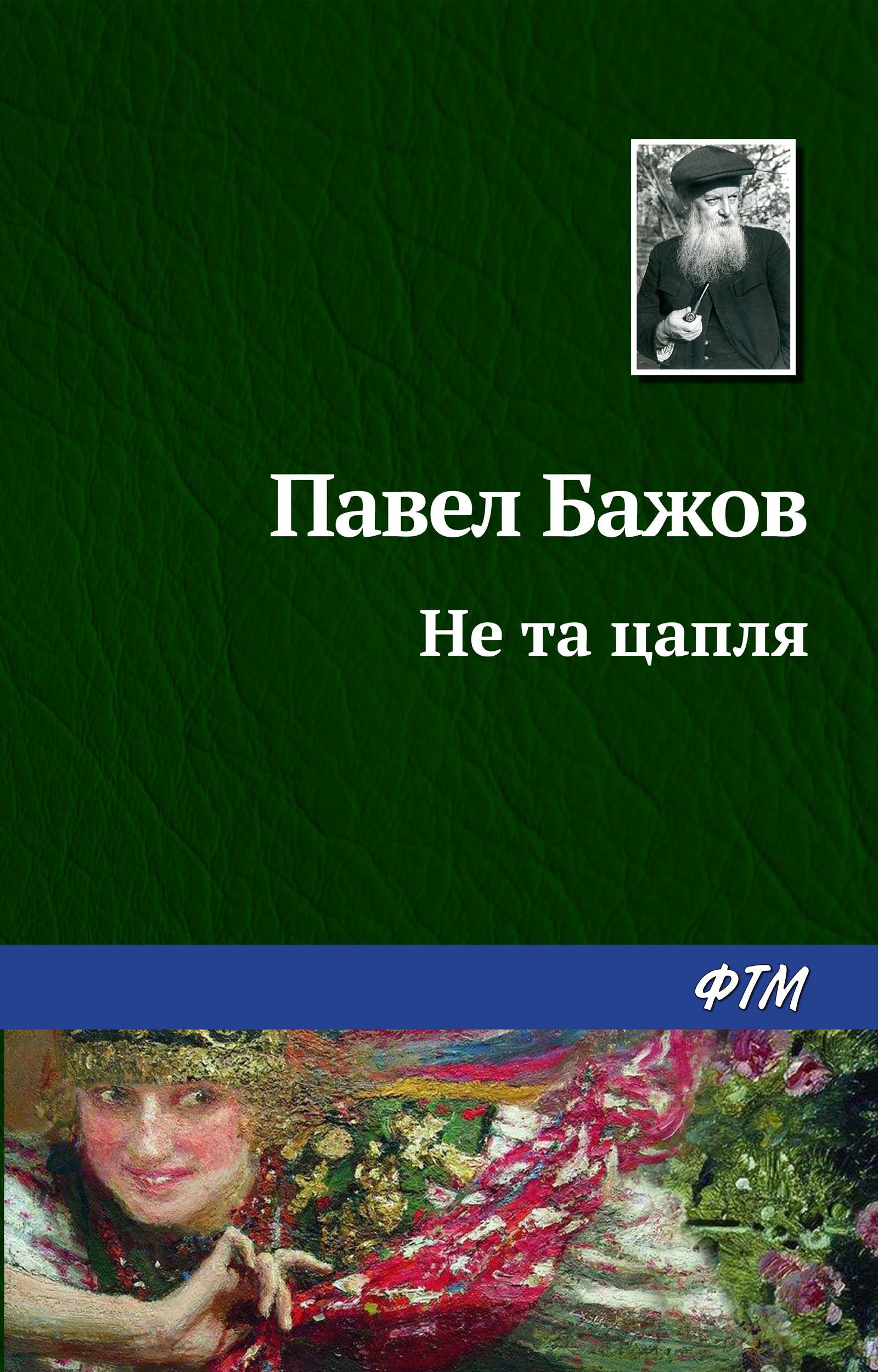 Павел Бажов Не та цапля леонид яхнин какие бывают дома