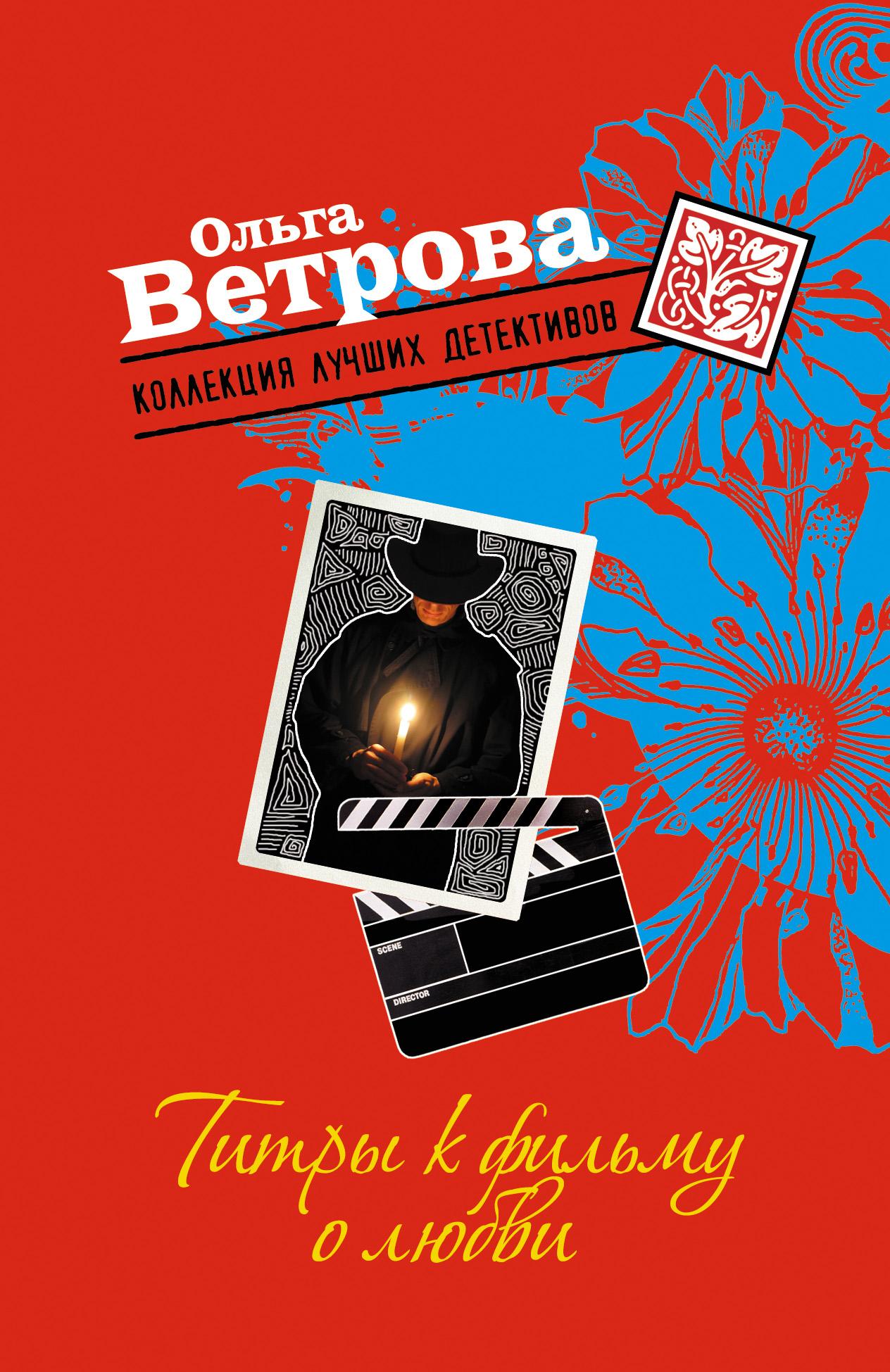 Ольга Ветрова Титры к фильму о любви катя нева что же было ночью