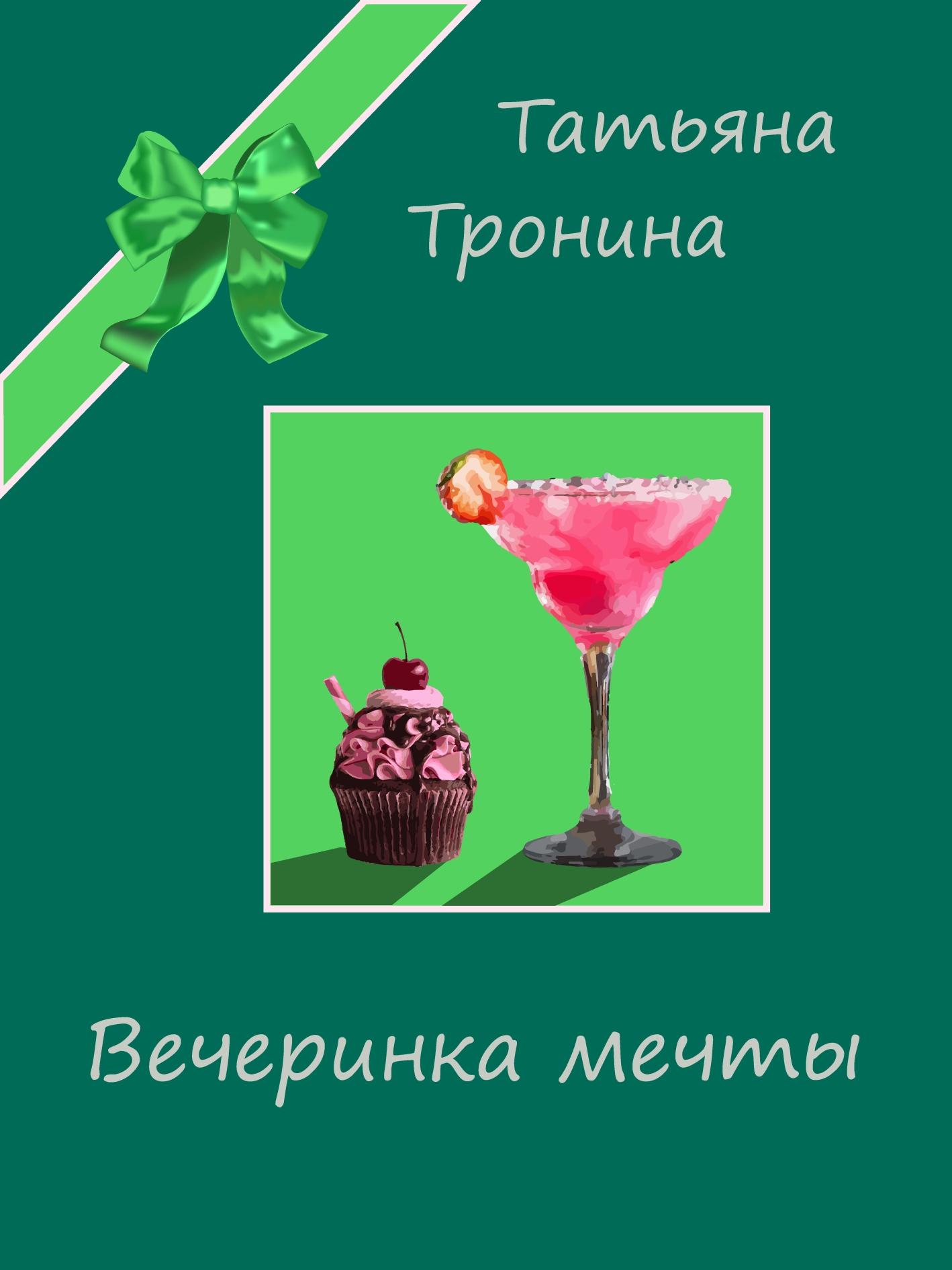 Вечеринка мечты ( Татьяна Тронина  )