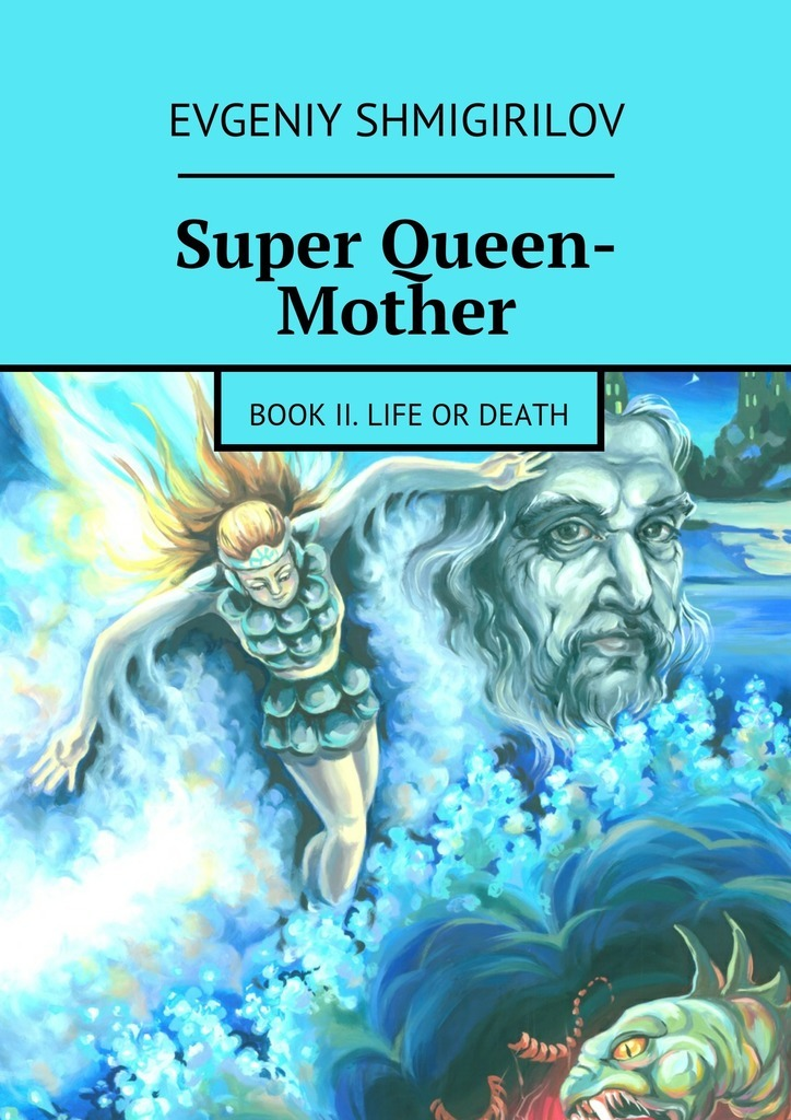 Evgeniy Shmigirilov Super Queen-Mother. Book II. Life or Death dx5 printer head cap for dx5 print head solvent printer for mutoh rj900c vj1604w vj1604e mimaki jv33 solvent ink printer