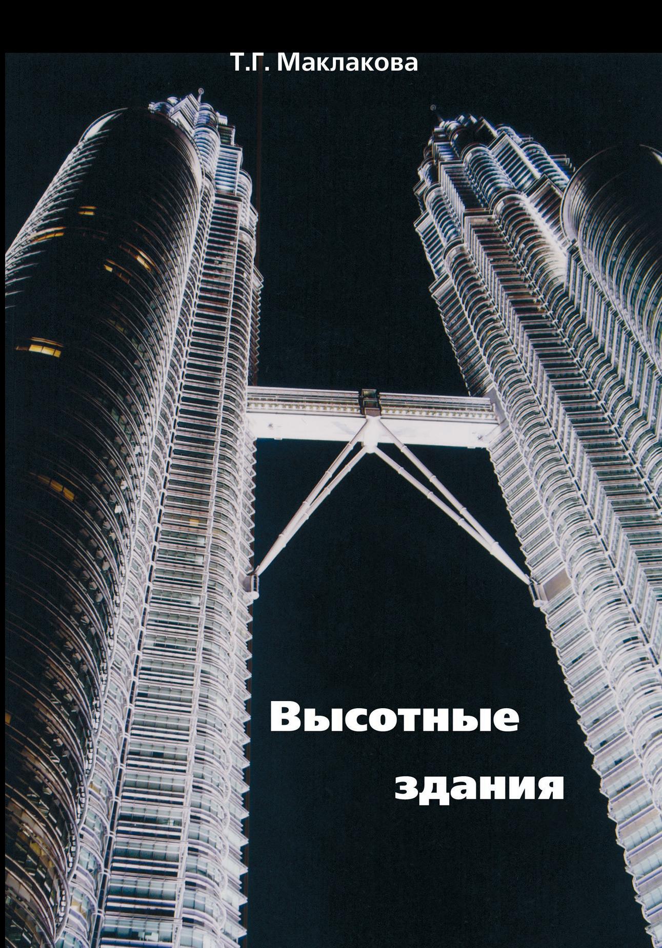 Т. Г. Маклакова Высотные здания. Градостроительные и архитектурно-конструктивные проблемы проектирования неизвестный автор конструкции высотных зданий