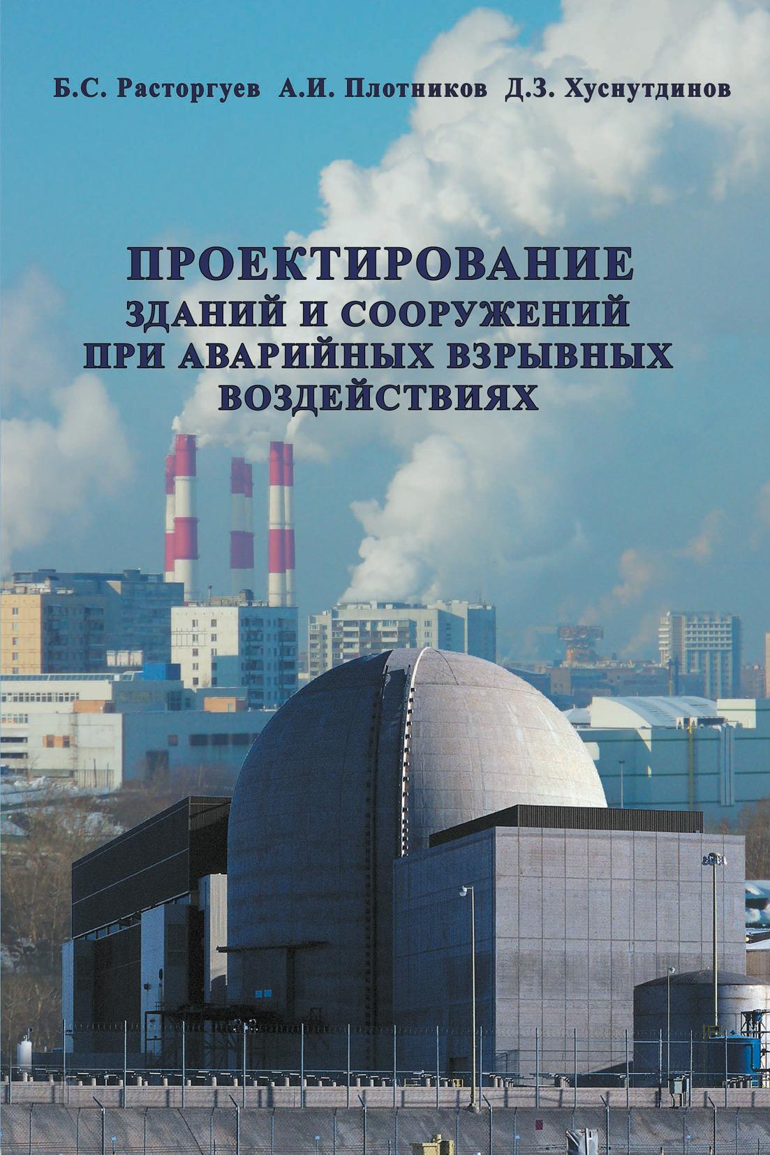 Б. С. Расторгуев Проектирование зданий и сооружений при аварийных взрывных воздействиях