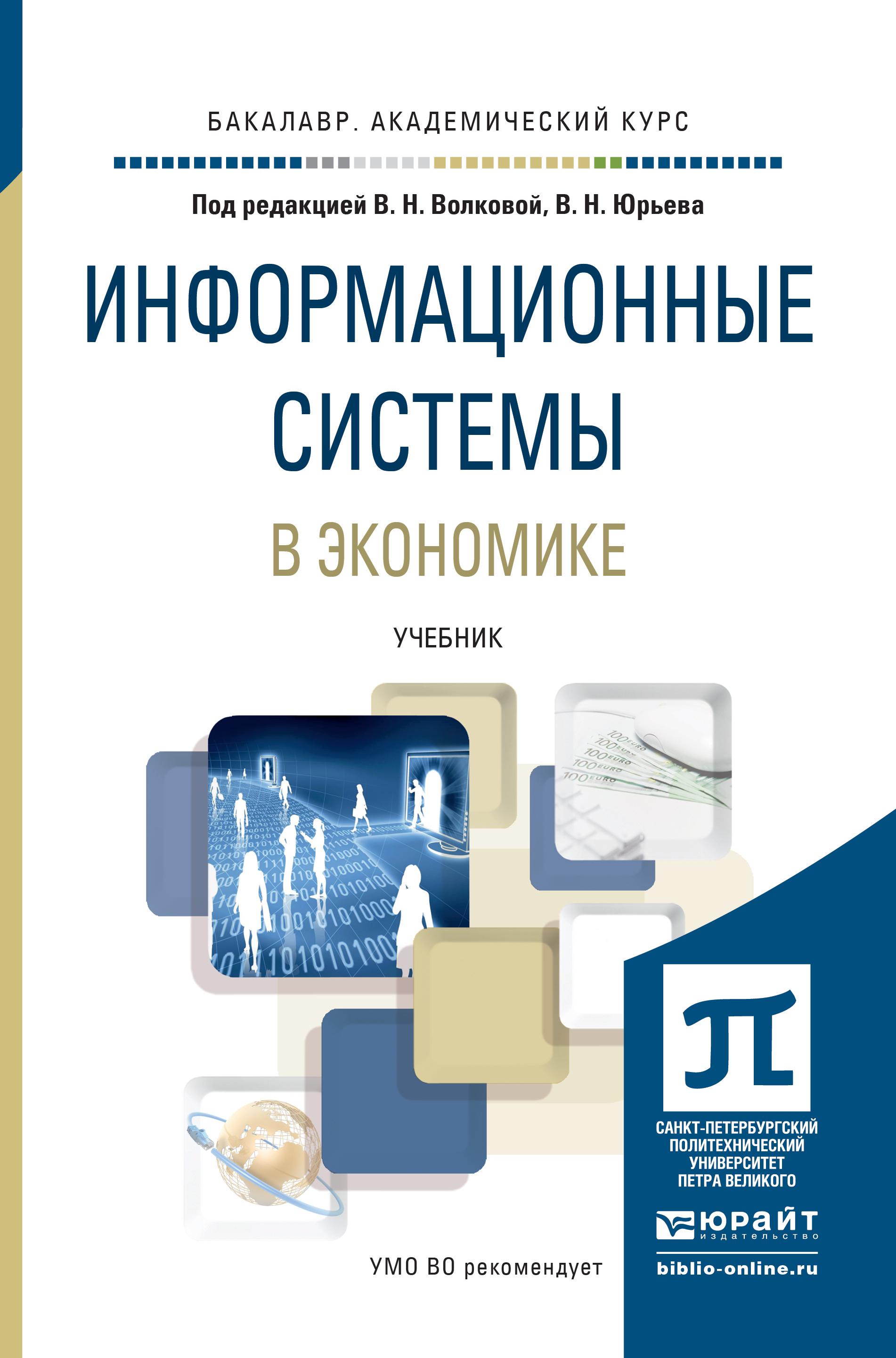 Информационные системы в экономике. Учебник для академического бакалавриата