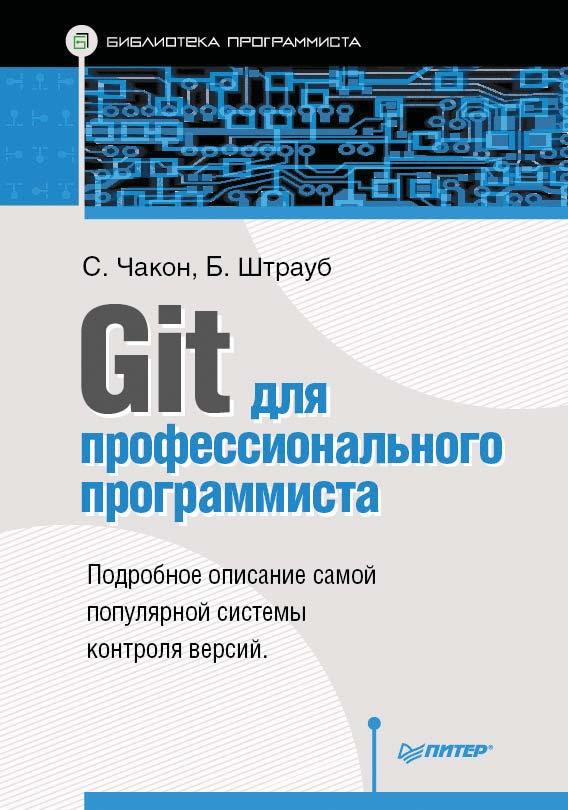 Скотт Чакон Git для профессионального программиста цена
