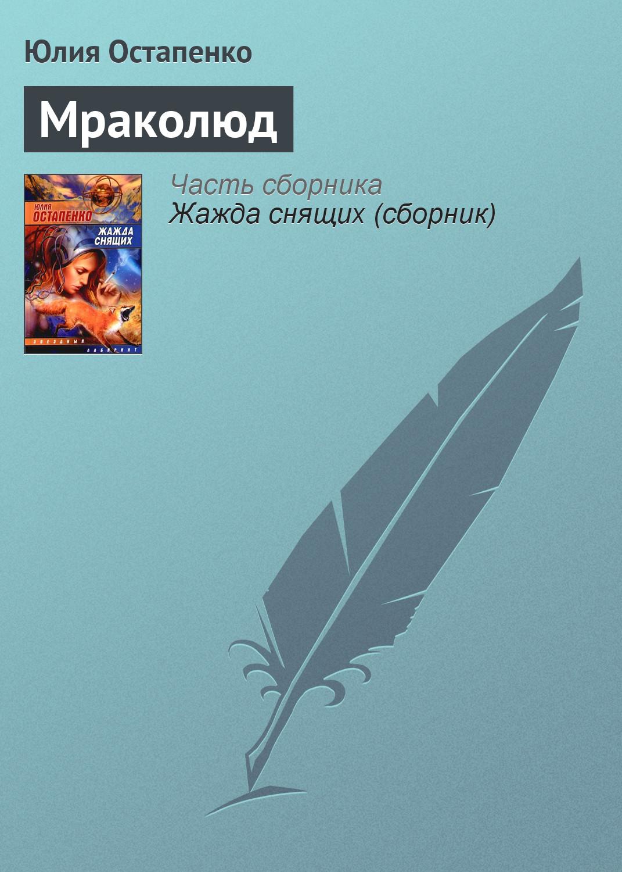 Юлия Остапенко «Мраколюд»