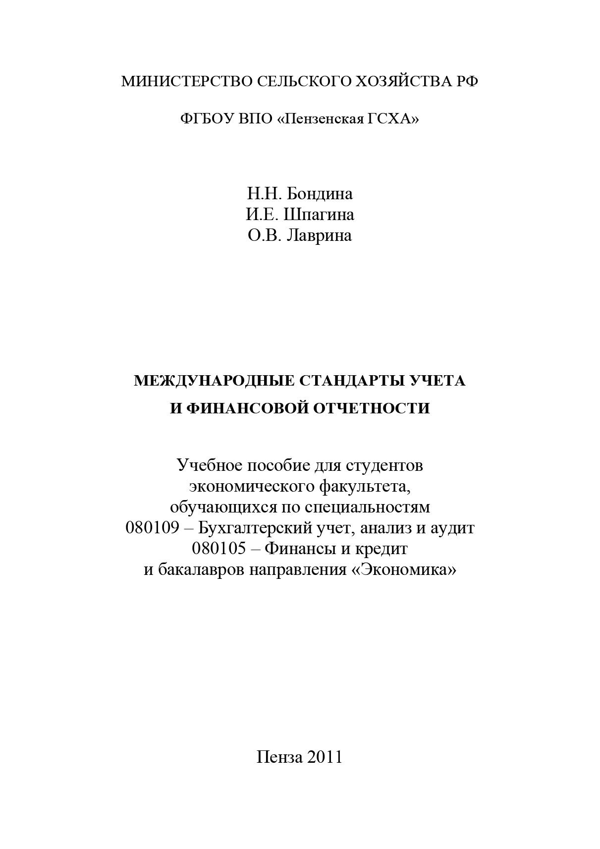 Н. Н. Бондина Международные стандарты учета и финансовой отчетности