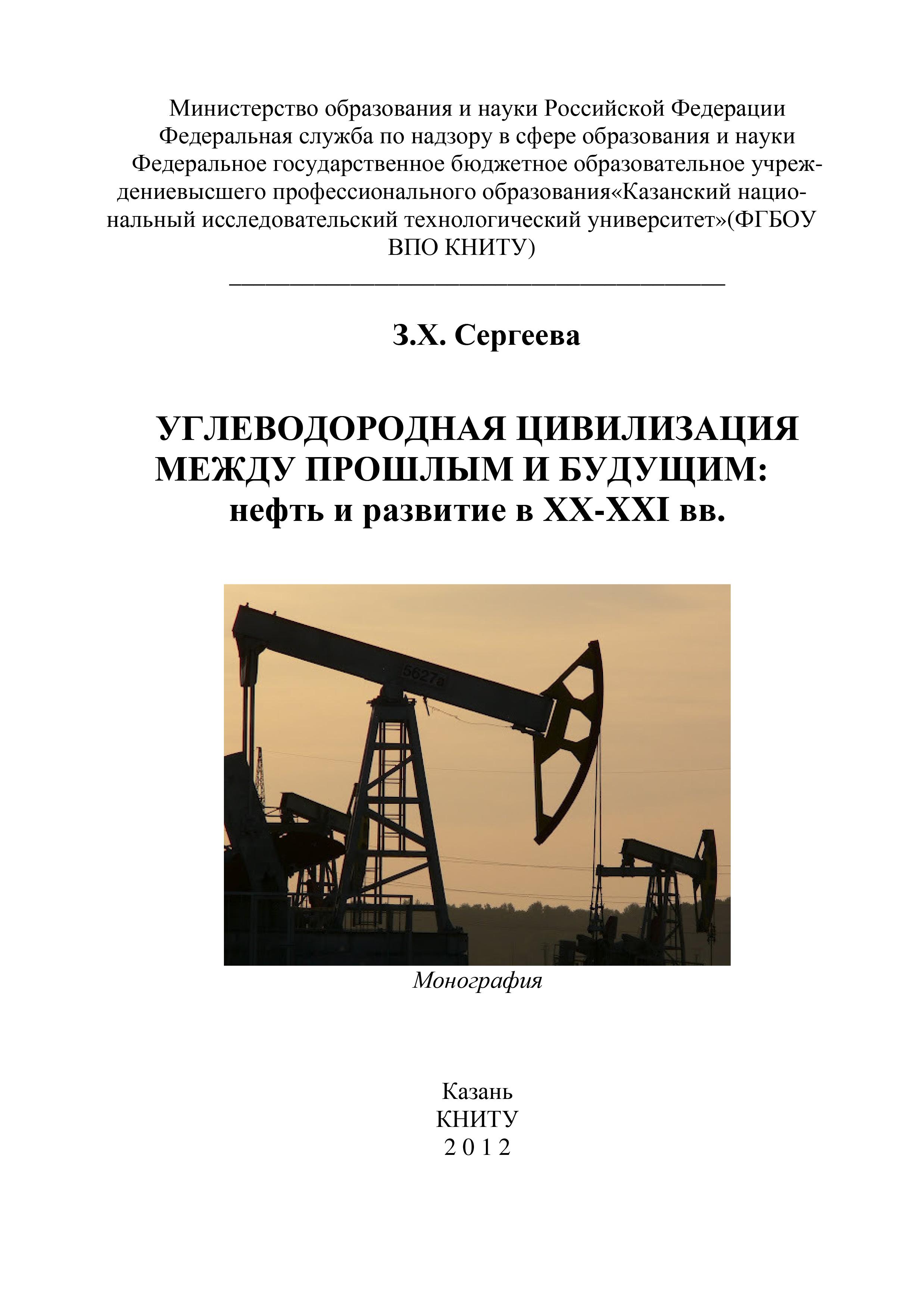 З. Х. Сергеева Углеводородная цвлзаця между будущм: нефть развте в XX-XXI вв.