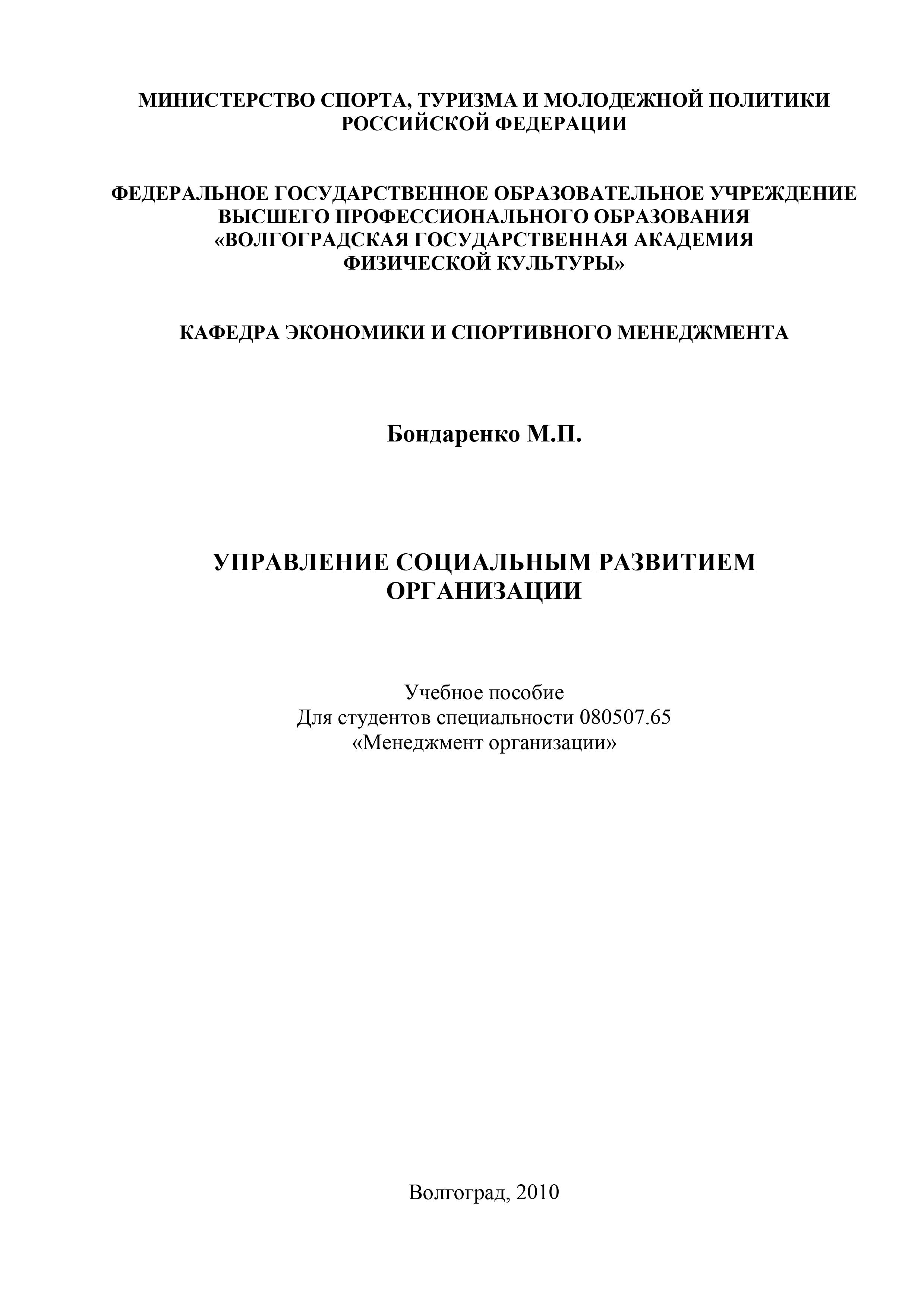 М. П. Бондаренко Управление социальным развитием организации антонов г иванова о тумин в управление конкурентоспособностью организации учеб пособие