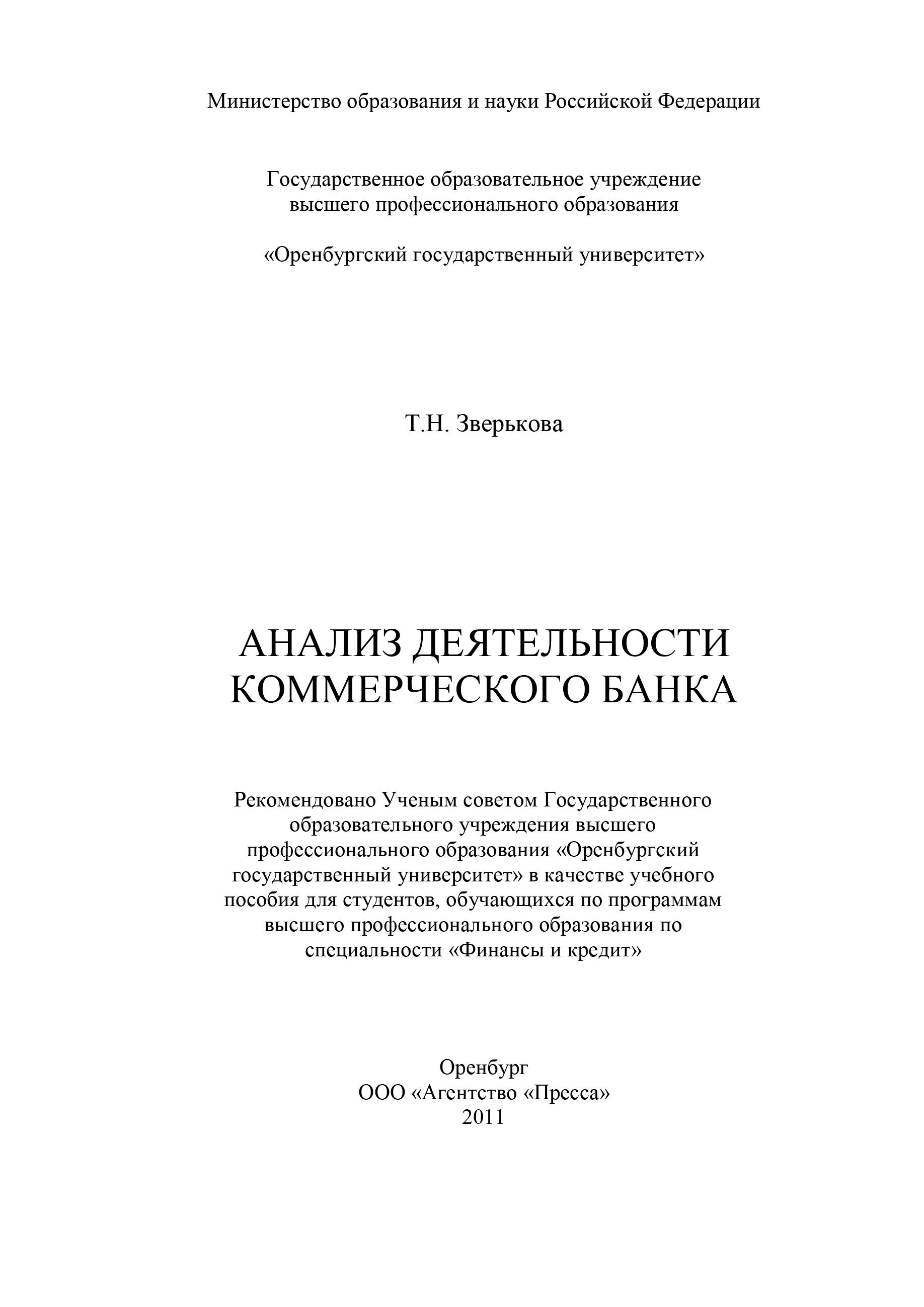 Т. Н. Зверькова Анализ деятельности коммерческого банка банковское дело в 5 ти томах том 2 операции коммерческого банка учебник