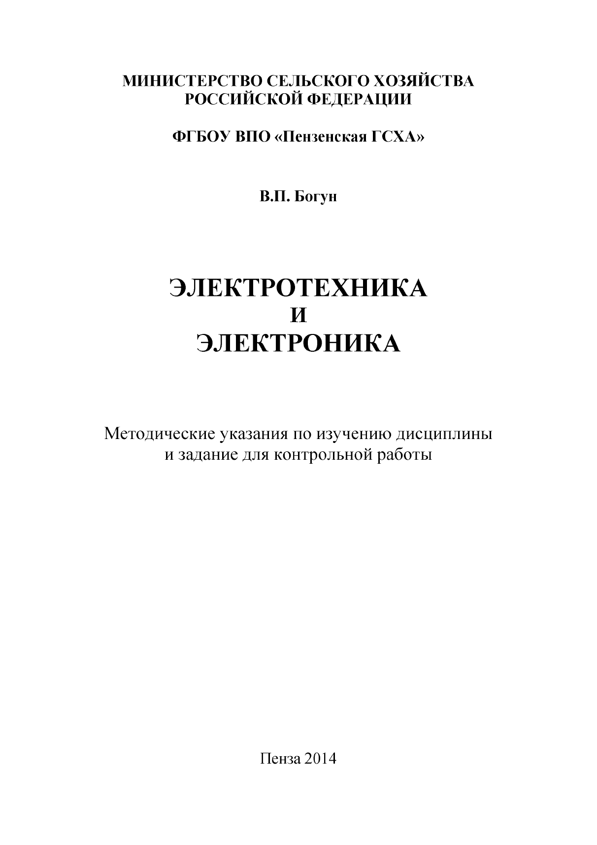 Владимир Богун Электротехника и электроника научная литература как источник специальных знаний