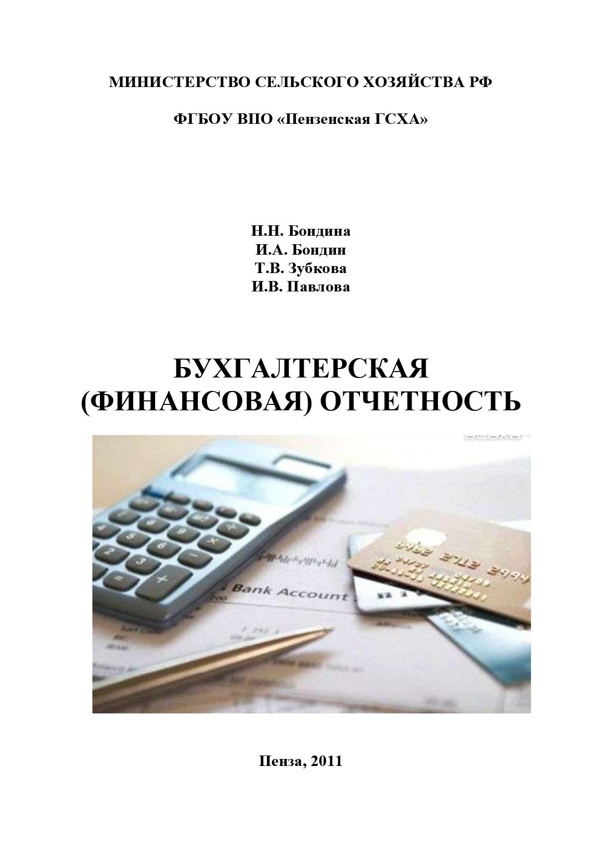 И. А. Бондин Бухгалтерская (финансовая) отчетность
