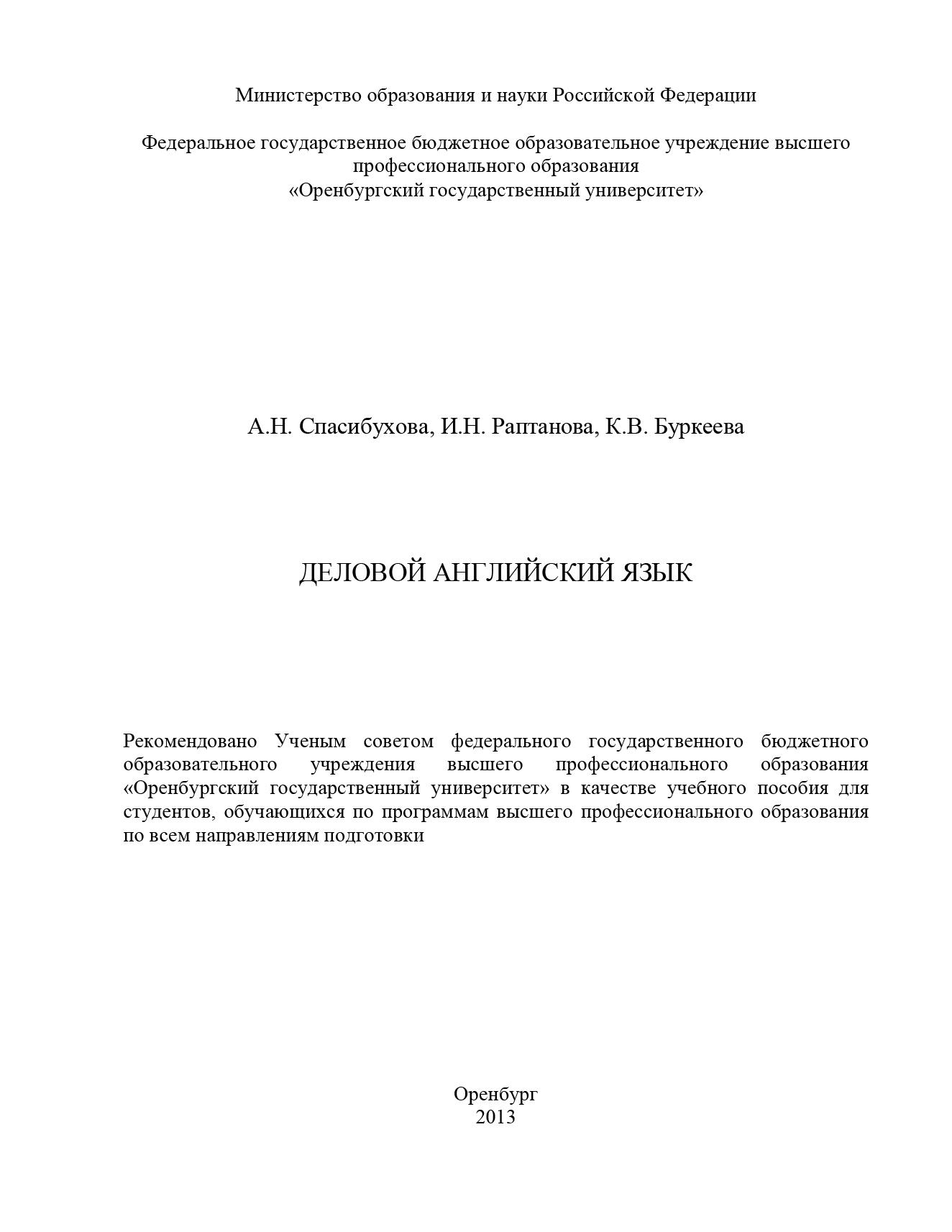 К. Буркеева Деловой английский язык н а бексаева деловой английский в туризме учебное пособие isbn 978 5 9765 1409 6