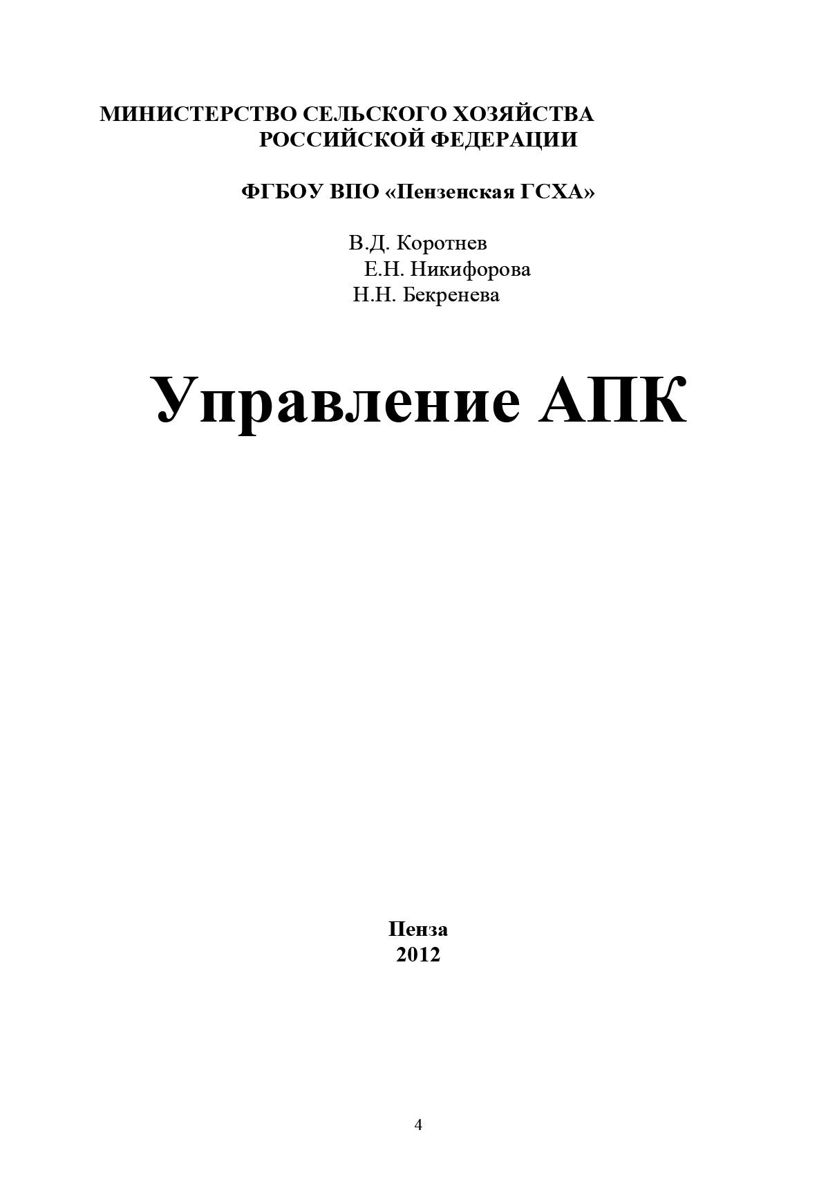 Наталья Бекренева Управление АПК интегративный потенциал развития апк