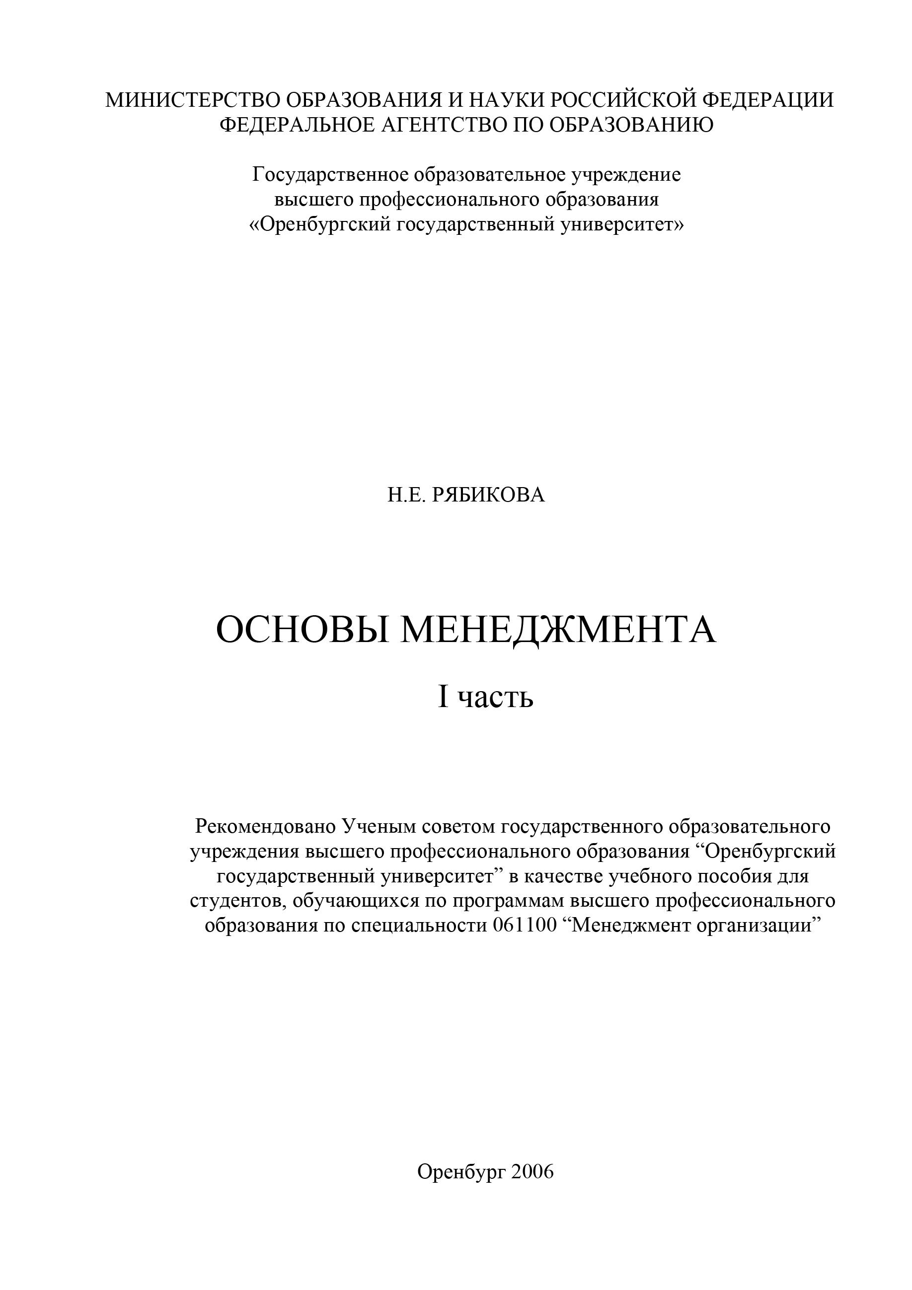 Н. Е. Рябикова Основы менеджмента. I часть екатерина пустынникова основы менеджмента