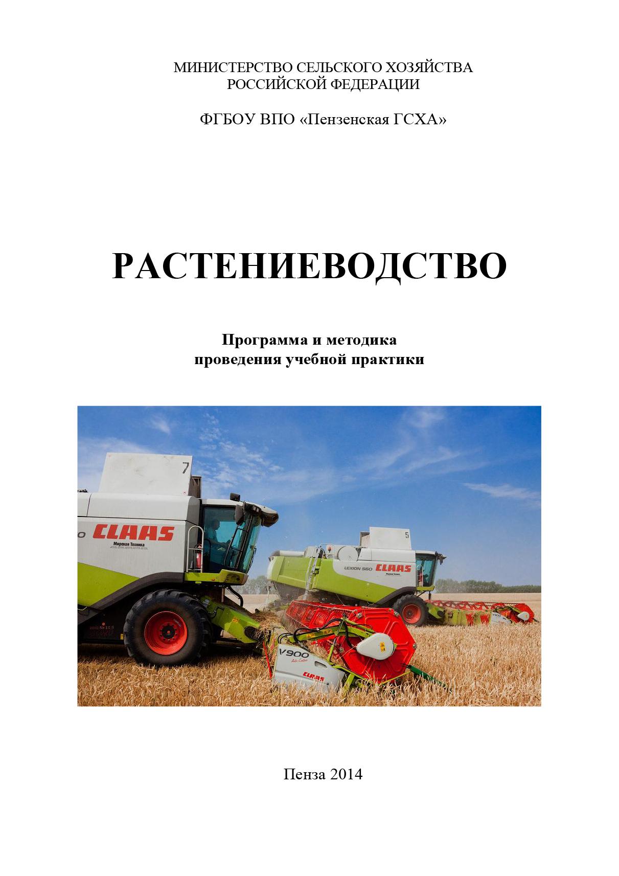 Н. Д. Агапкин Растениеводство н д агапкин производство продукции растениеводства