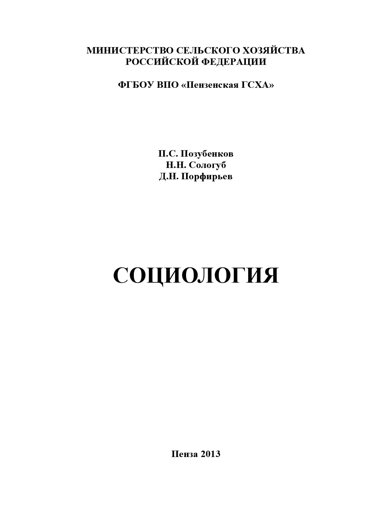 П. С. Позубенков Социология научная литература как источник специальных знаний