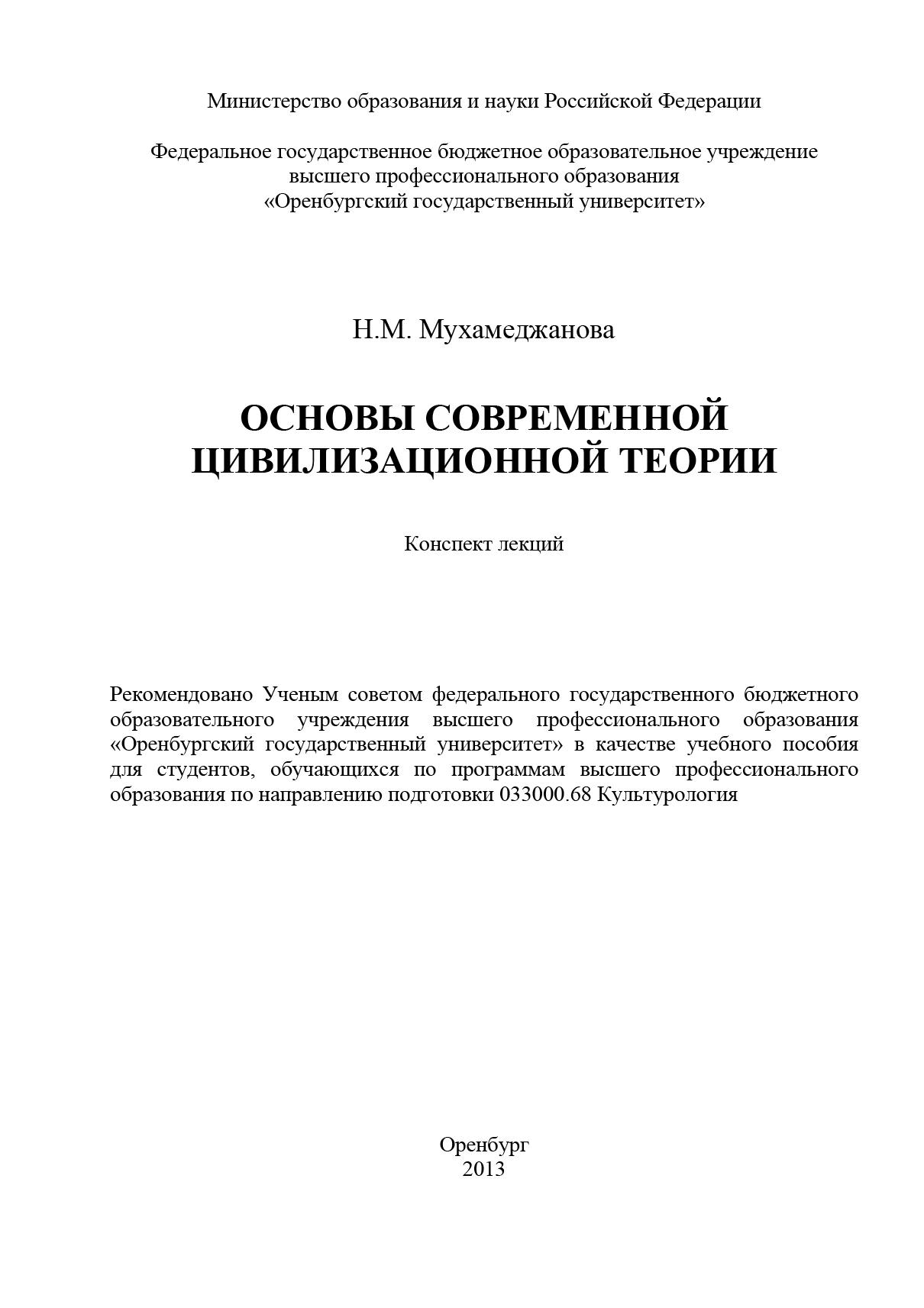 Н. М. Мухамеджанова Основы современной цивилизационной теории о в бабурова математические основы современной теории гравитации