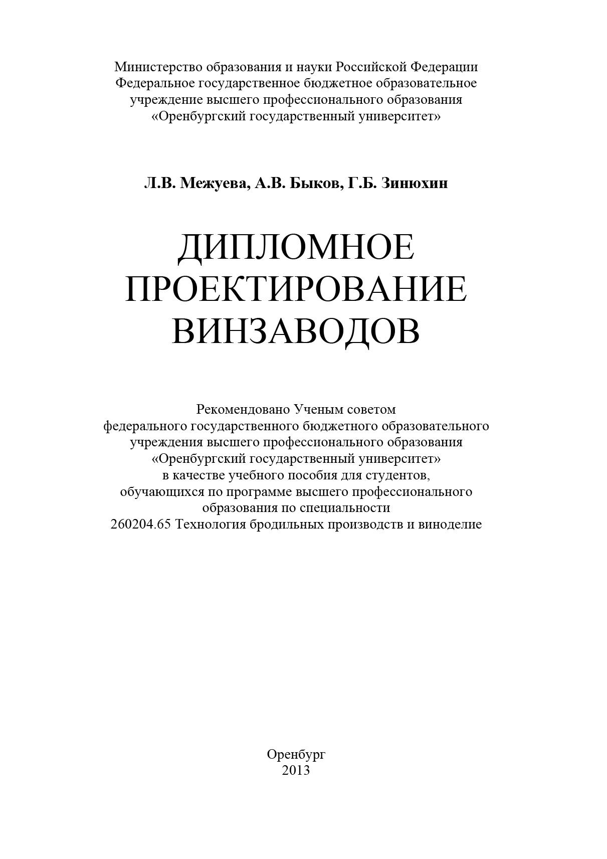 фото обложки издания Дипломное проектирование винзаводов