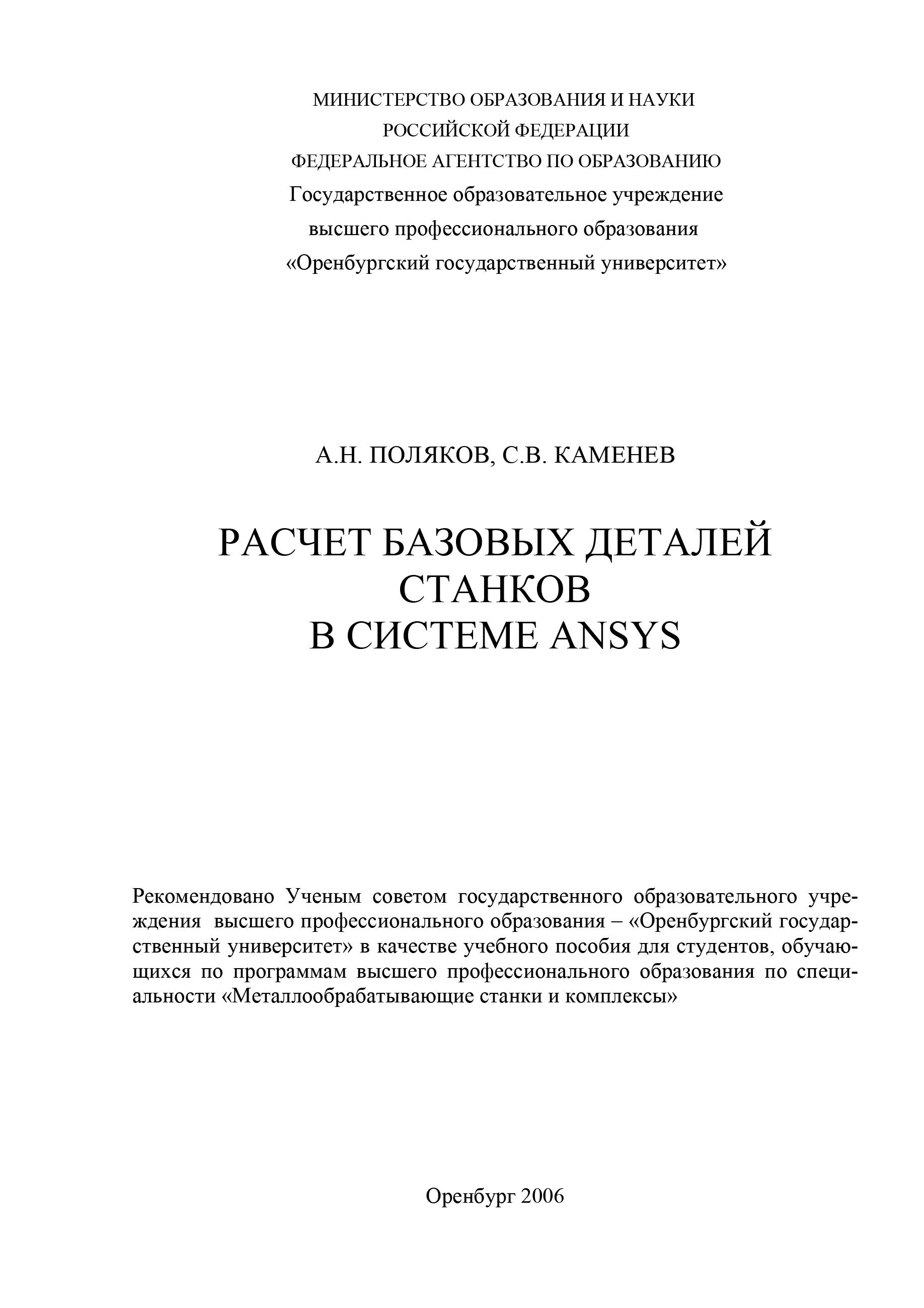 С. Каменев Расчет базовых деталей станков в системе ANSYS