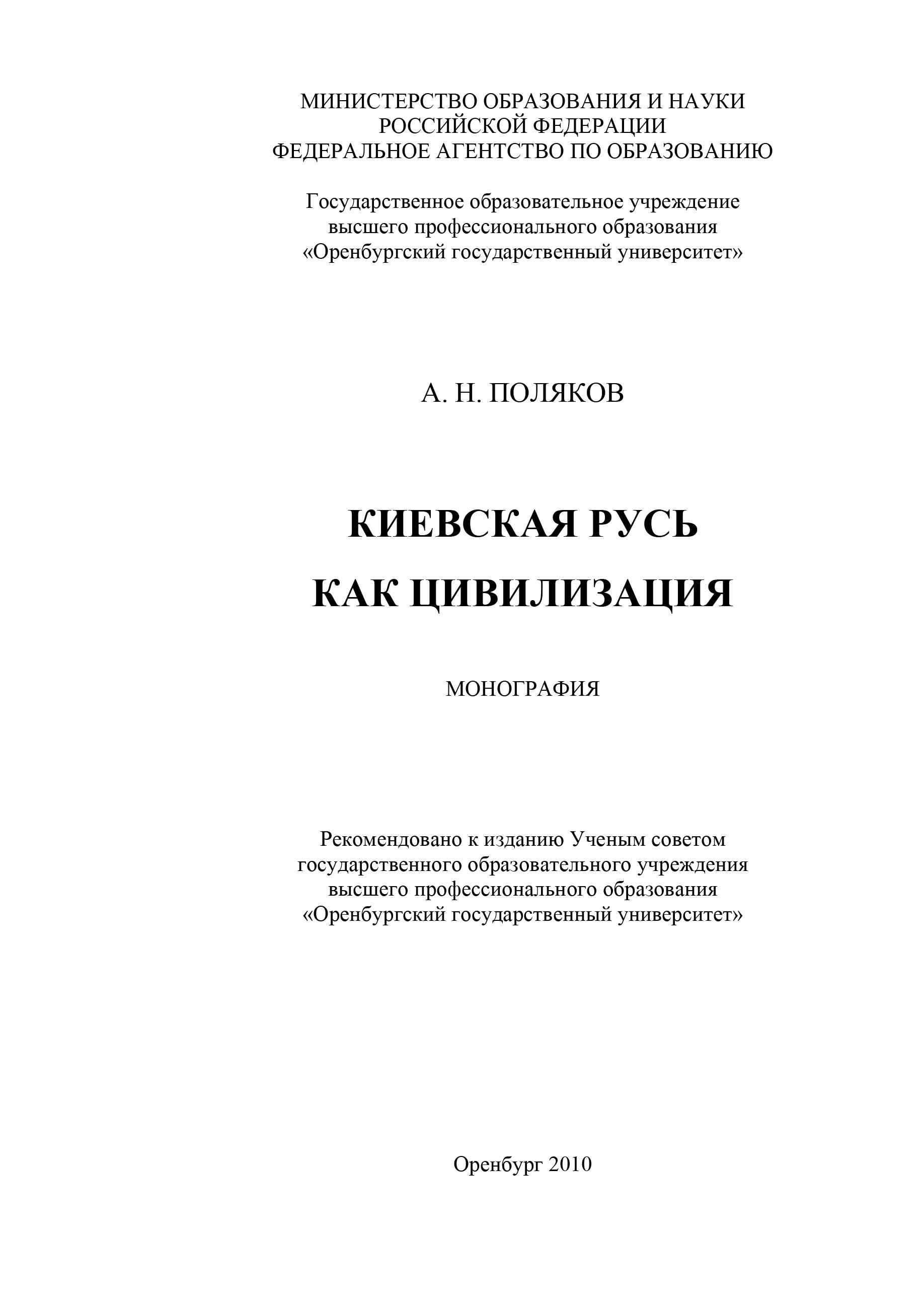 А. Н. Поляков Киевская Русь как цивилизация