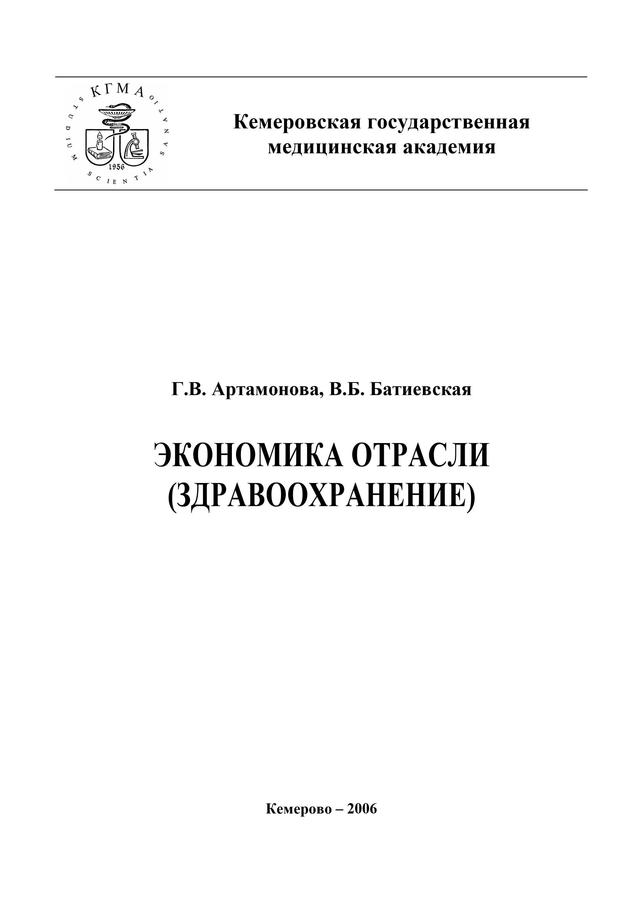 Г. В. Артамонова Экономика отрасли (здравоохранение) медик в лисицин в общественное здоровье и здравоохранение учебник