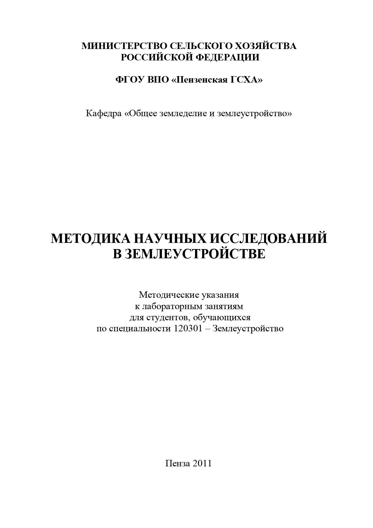 С. В. Богомазов Методика научных исследований в землеустройстве разработка занятий по теме особенности выполнения слесарных работ
