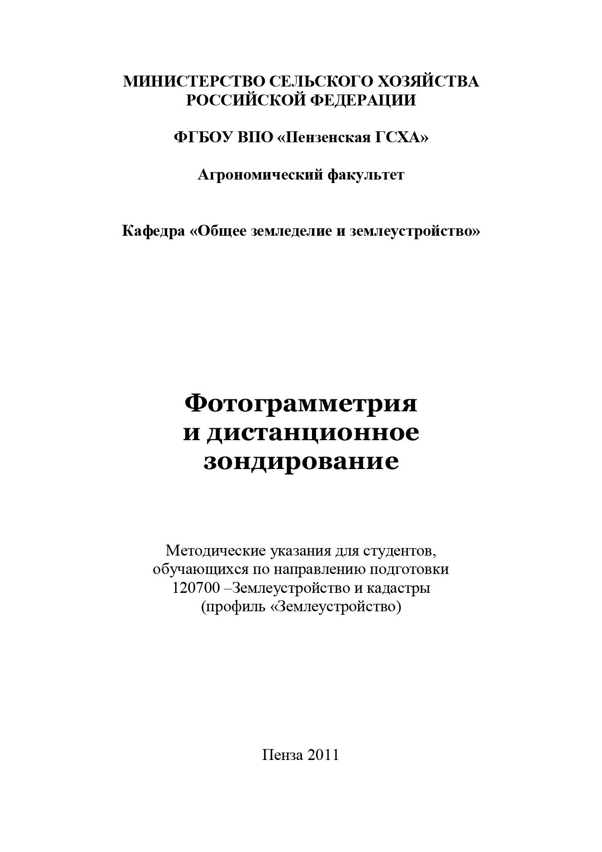 С. В. Богомазов Фотограмметрия и дистанционное зондирование