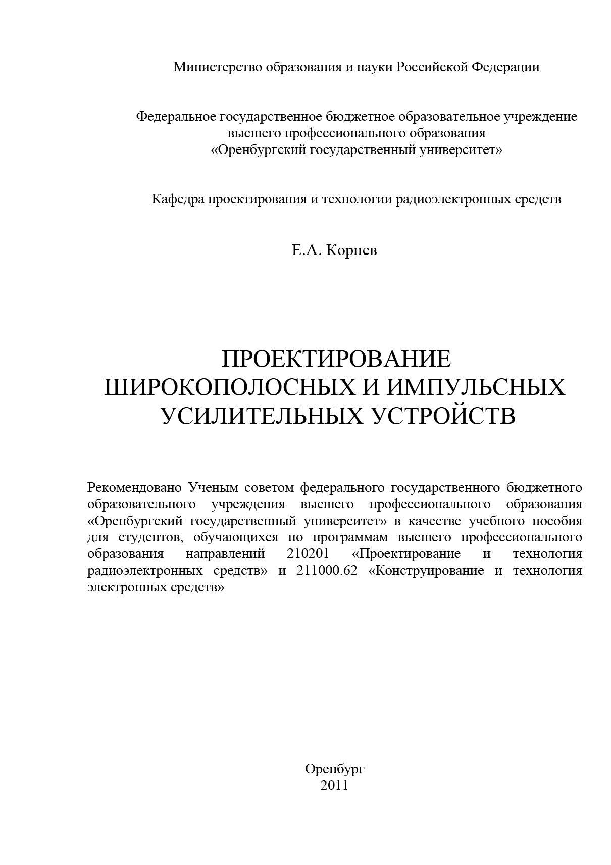 Е. Корнев Проектирование широкополосных и импульсных усилительных устройств