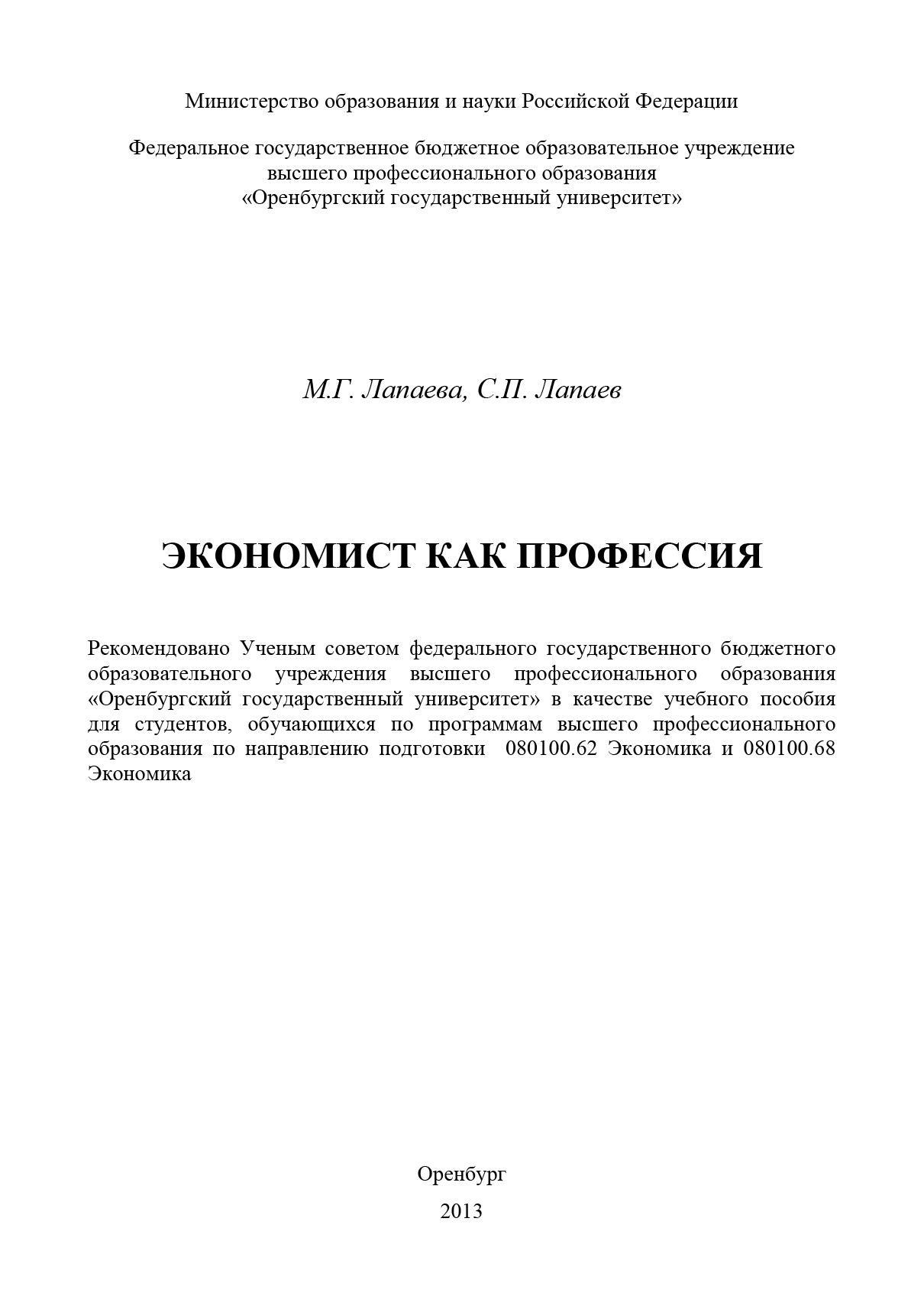 С. П. Лапаев Экономист как профессия с п лапаев актуальные вопросы развития мирового хозяйства