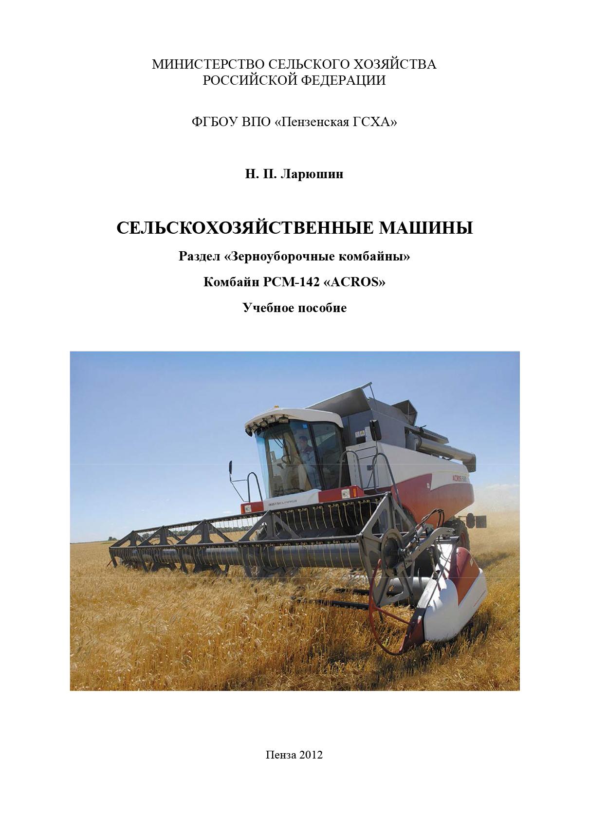 Н. П. Ларюшин Сельскохозяйственные машины. Раздел «Зерноуборочные комбайны». Комбайн «ACROS»