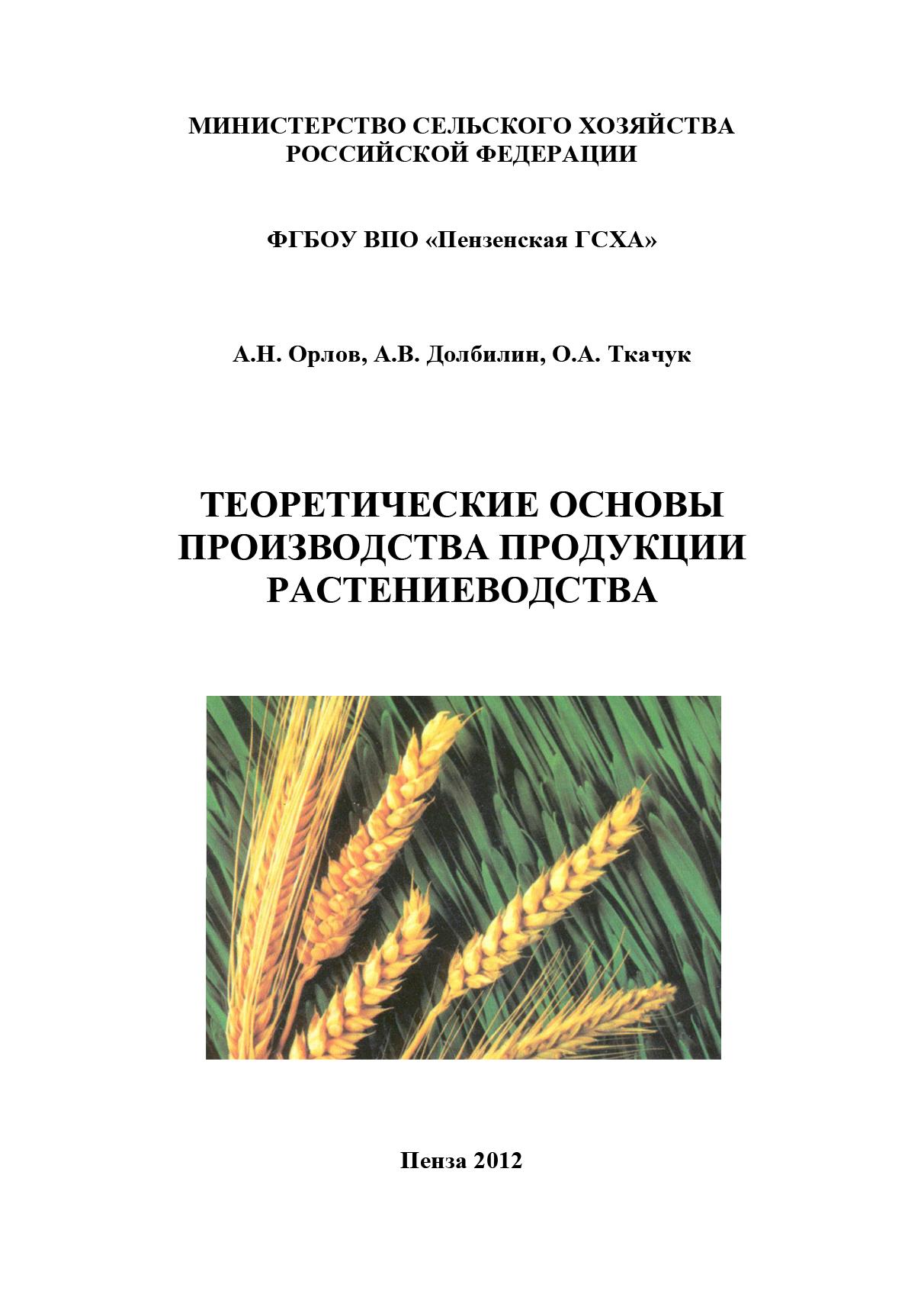 А. В. Долбилин Теоретические основы производства продукции растениеводства а в долбилин теоретические основы производства продукции растениеводства