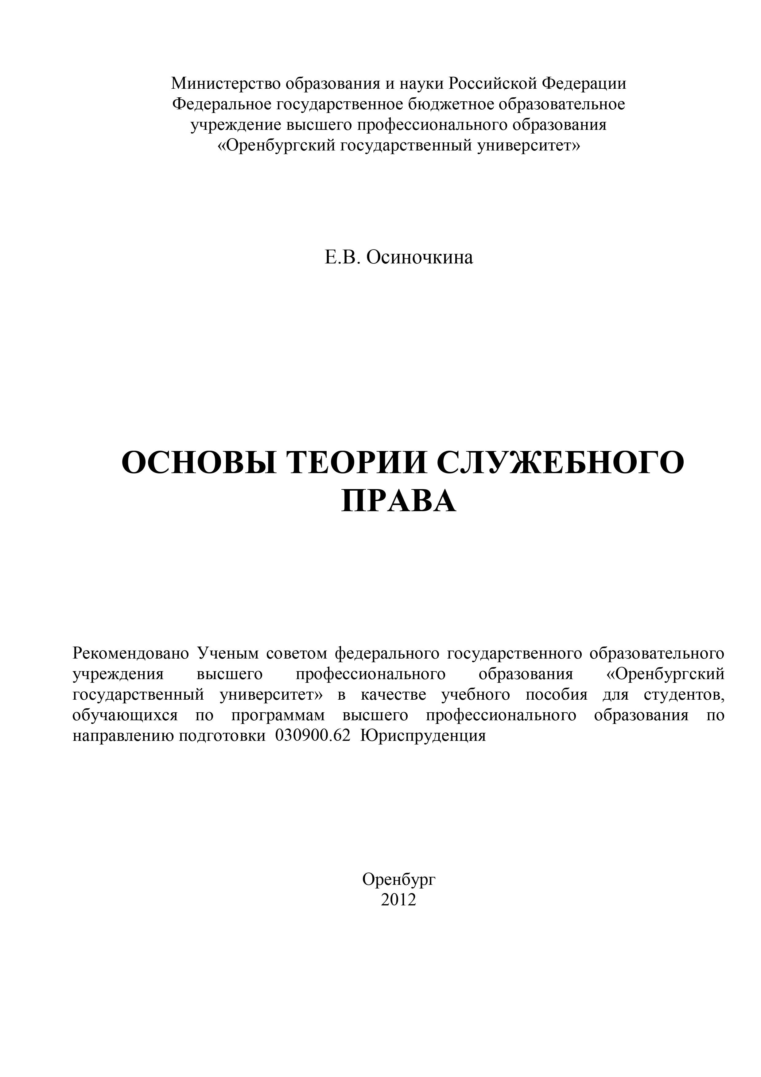 Е. В. Осиночкина Основы теории служебного права е в осиночкина основы теории служебного права
