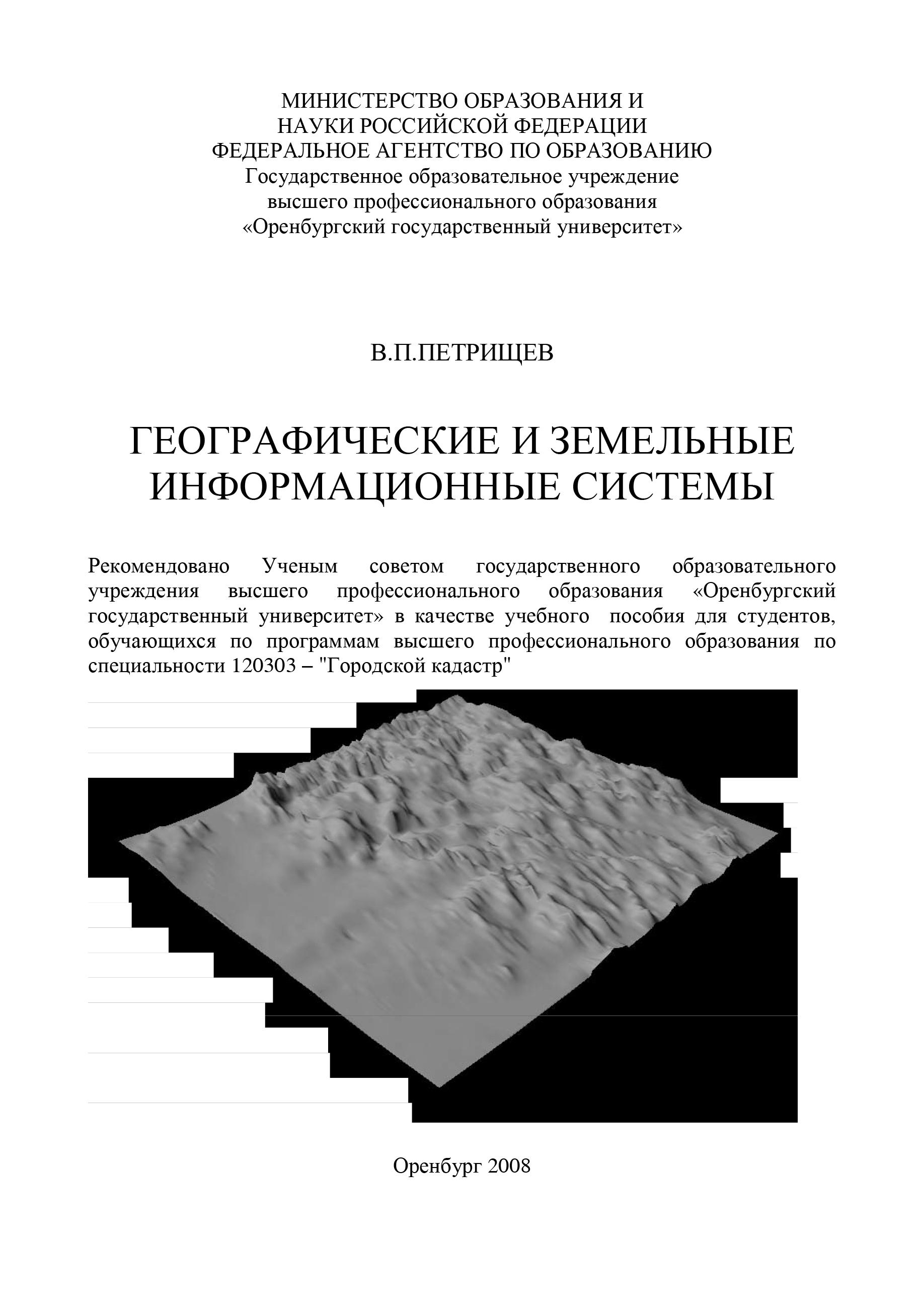. Петрище Географические и земельные информационные системы