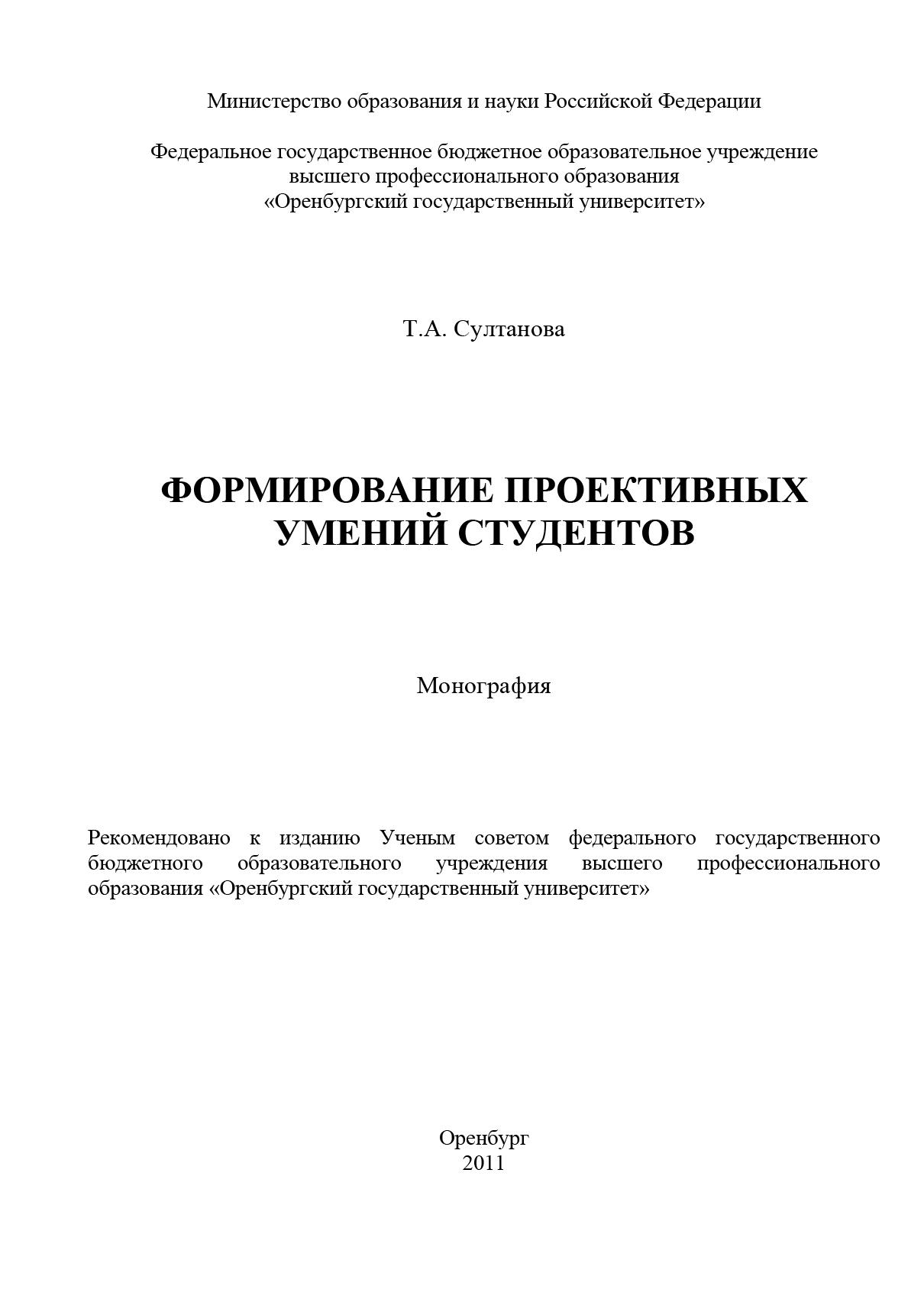 Т. А. Султанова Формирование проективных умений студентов