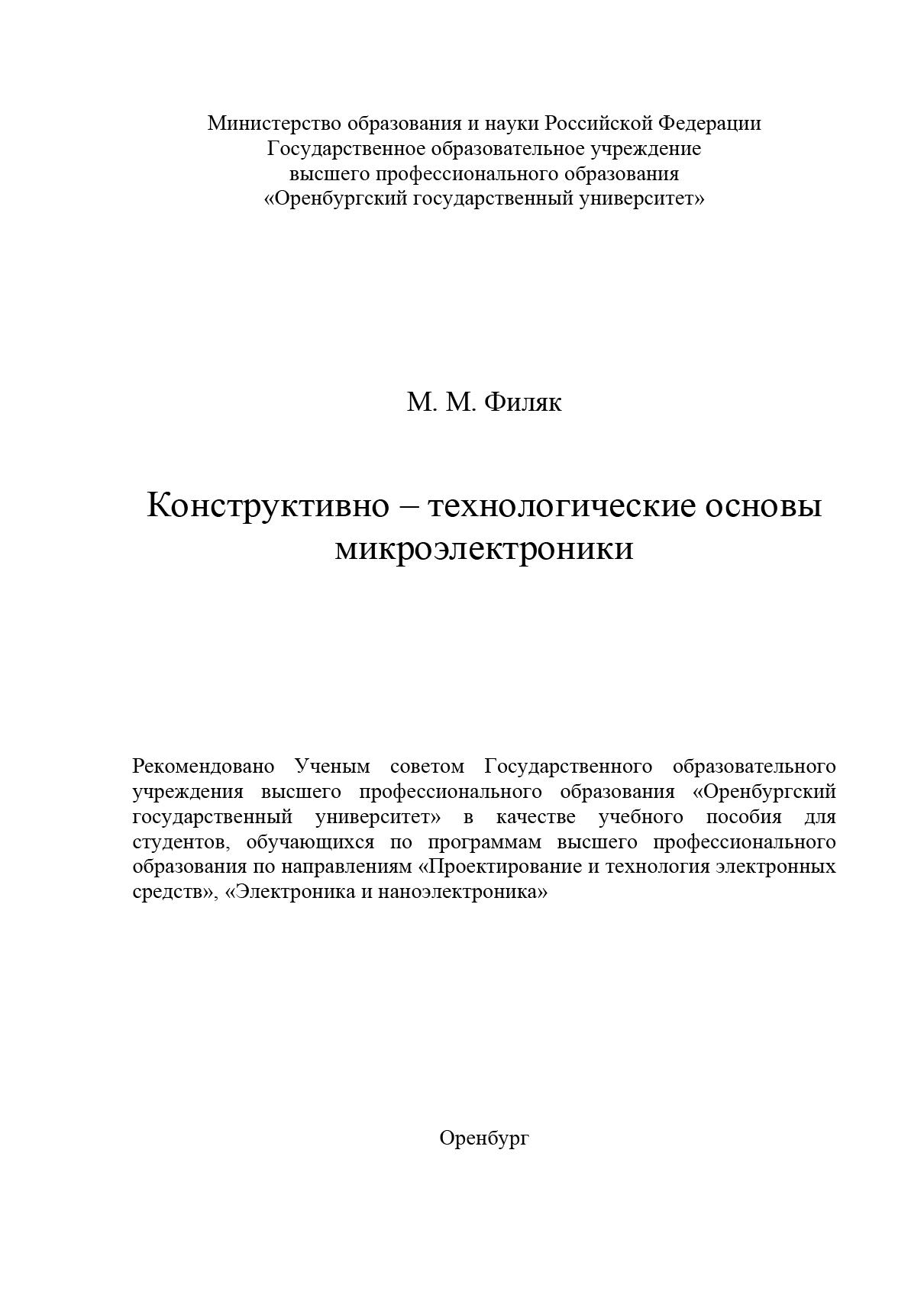 М. Филяк Конструктивно-технологические основы микроэлектроники м филяк конструктивно технологические основы микроэлектроники