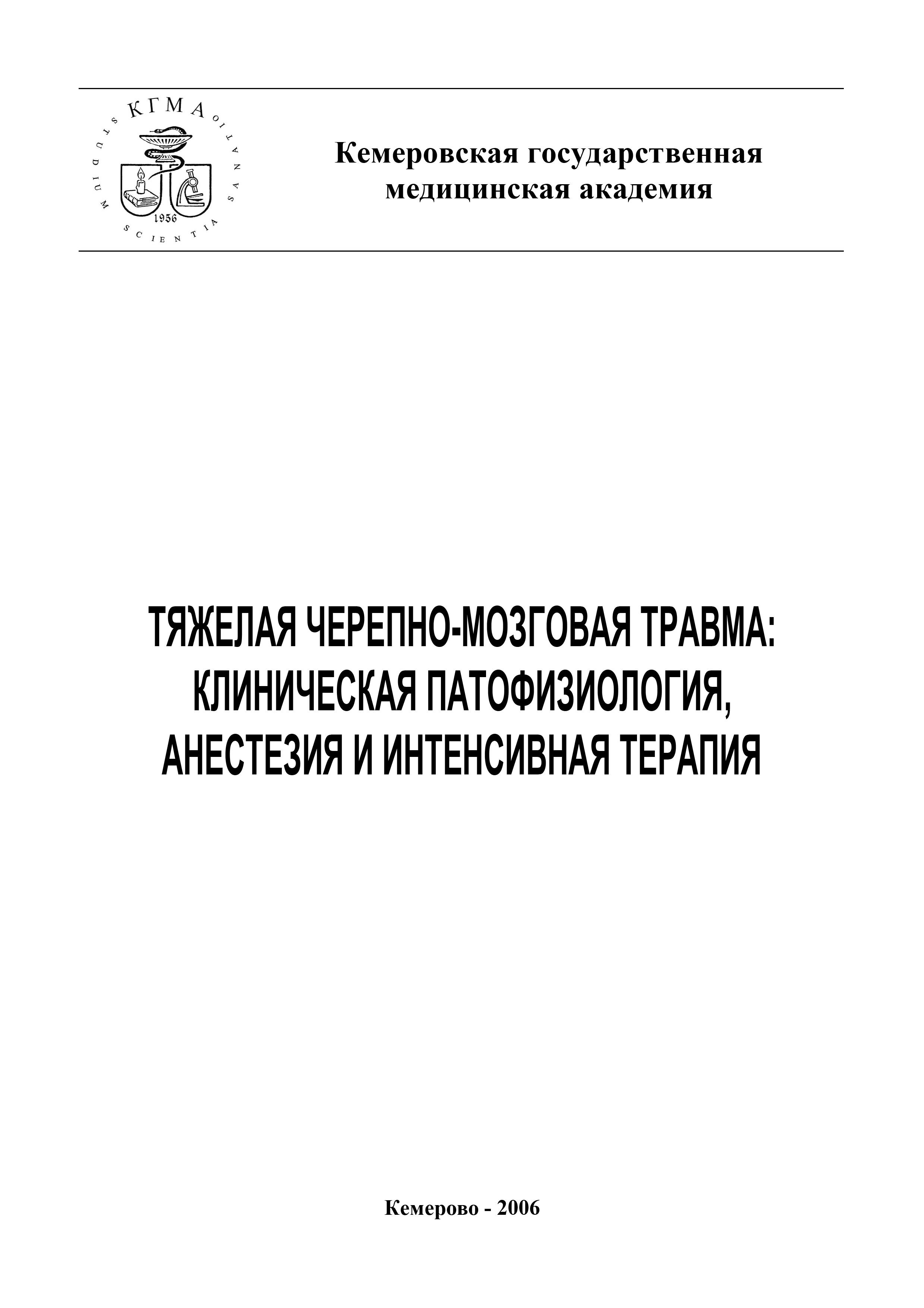 цены Е. Григорьев Тяжелая черепно-мозговая травма: клиническая патофизиология, анестезия и интенсивная терапия
