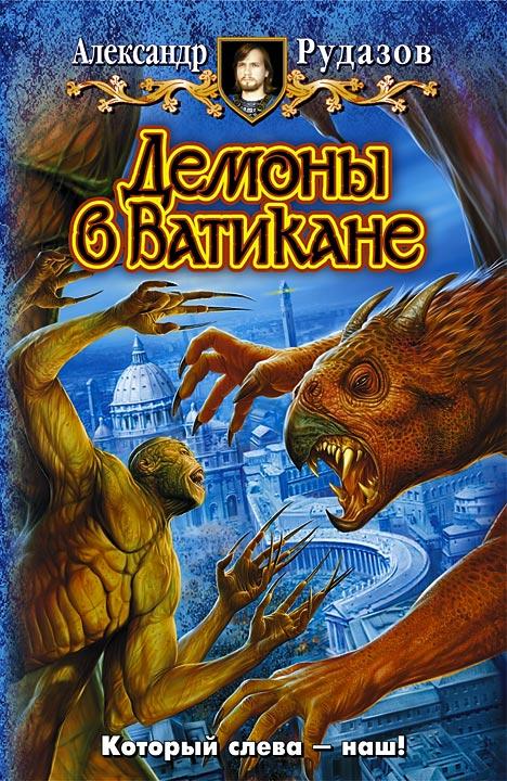 Александр Рудазов «Демоны в Ватикане»