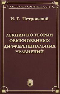 Иван Петровский Лекции по теории обыкновенных дифференциальных уравнений цена