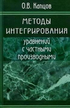 Олег Капцов Методы интегрирования уравнений с частными производными цены онлайн