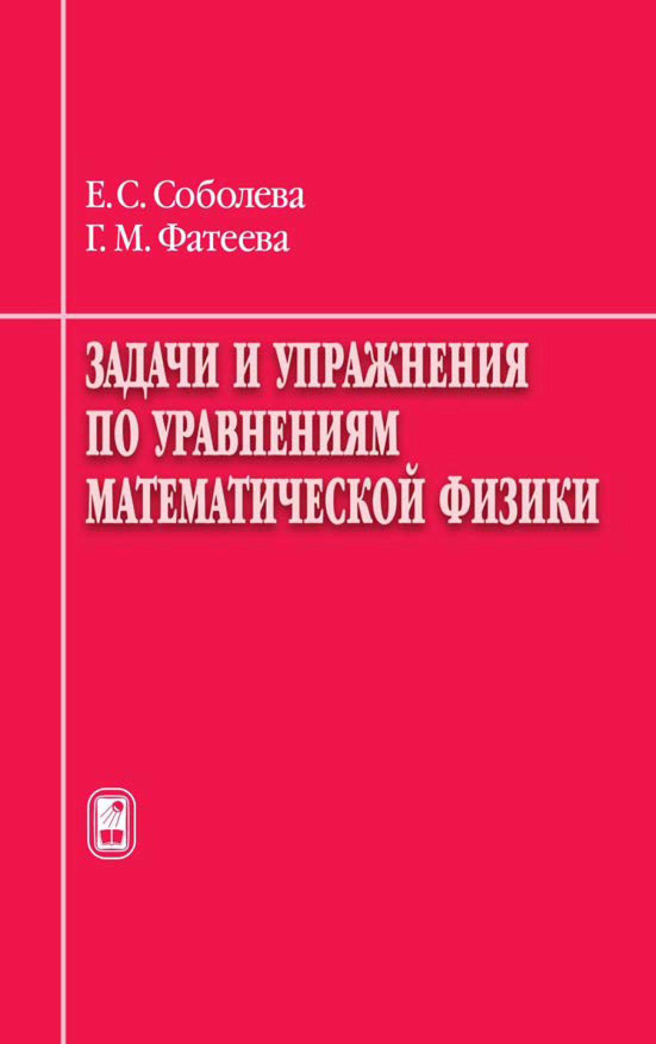 Евгения Соболева Задачи и упражнения по уравнениям математической физики